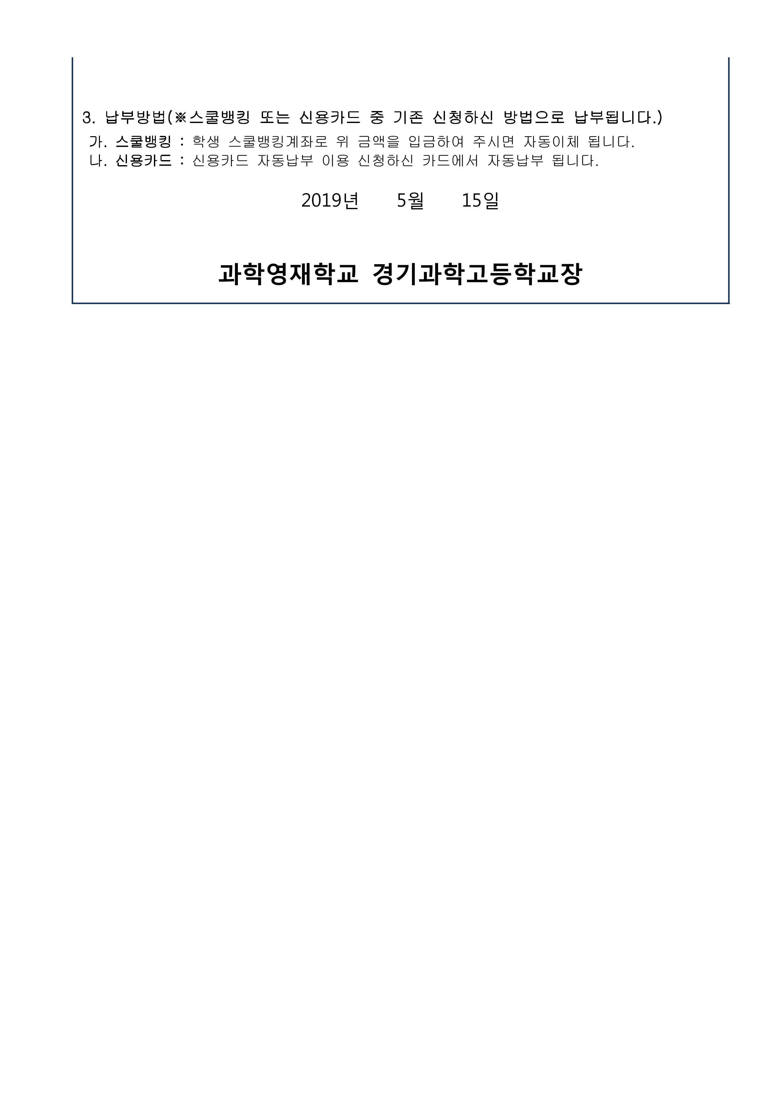2019년 5월분 학생급식비 및 생활관비 납부고지 안내 1Page.
