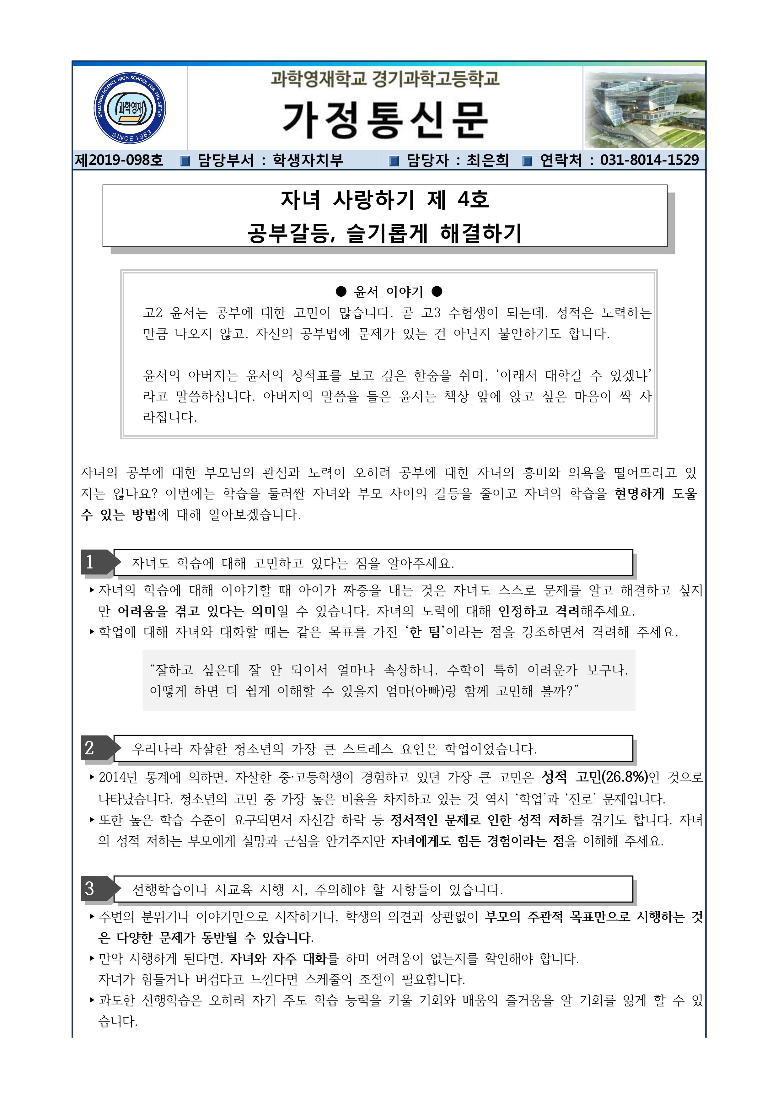 뉴스레터 자녀사랑하기 제2019-4호 가정통신문 0Page.