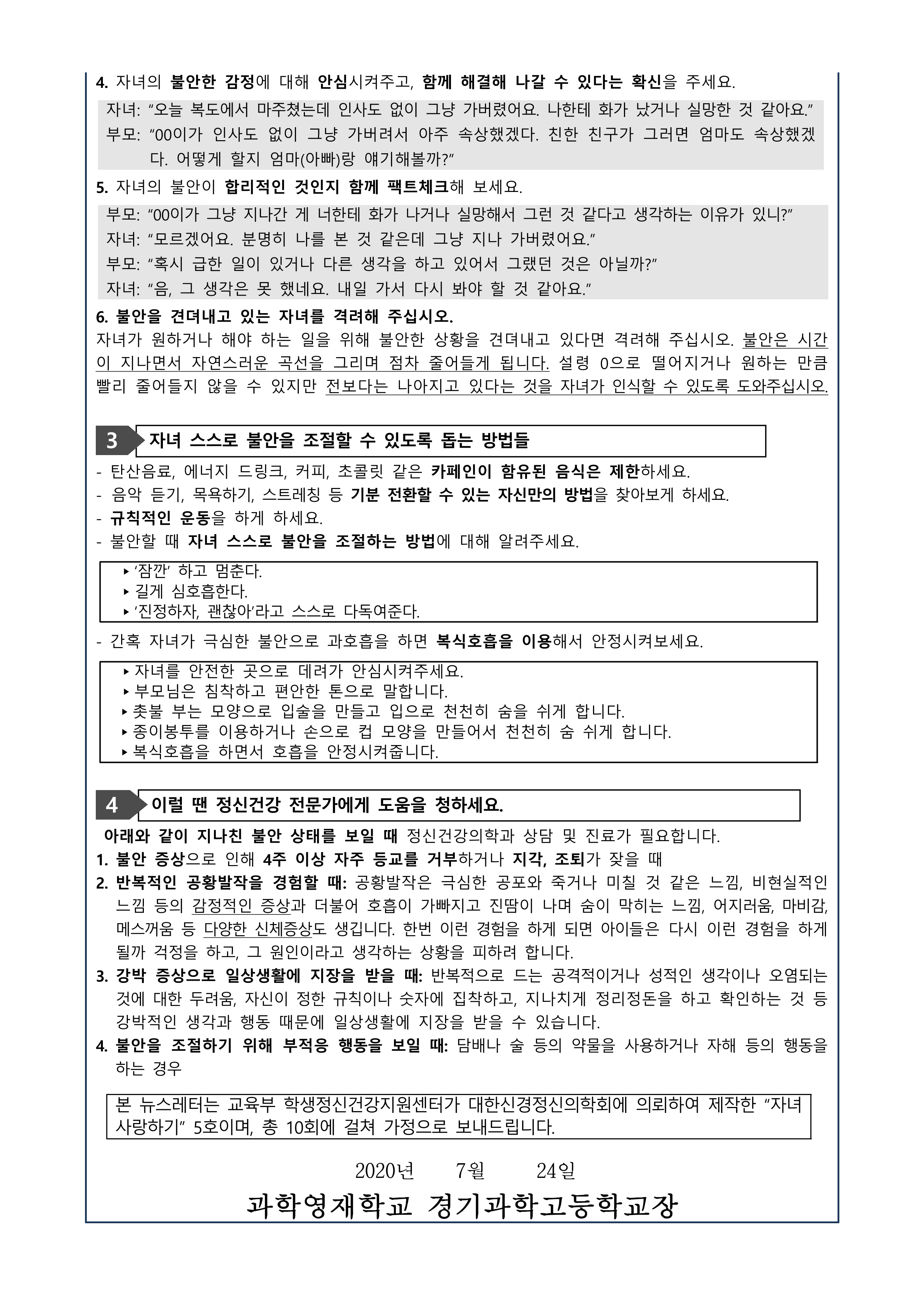 뉴스레터 자녀사랑하기 제2020-5호 가정통신문 2Page.