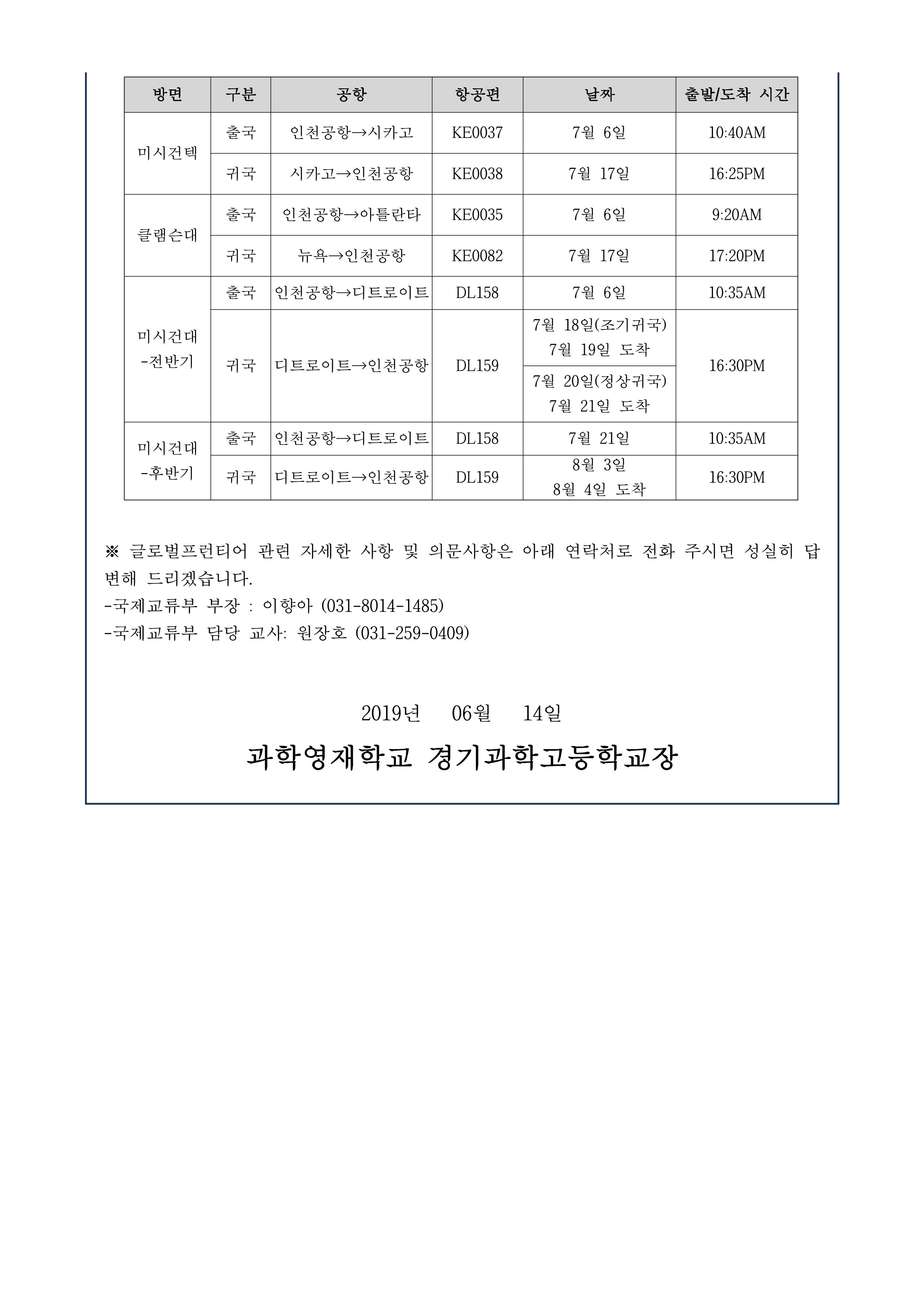 2019년 글로벌프런티어 프로그램 수익자 부담 경비 납부 안내. 2Page.