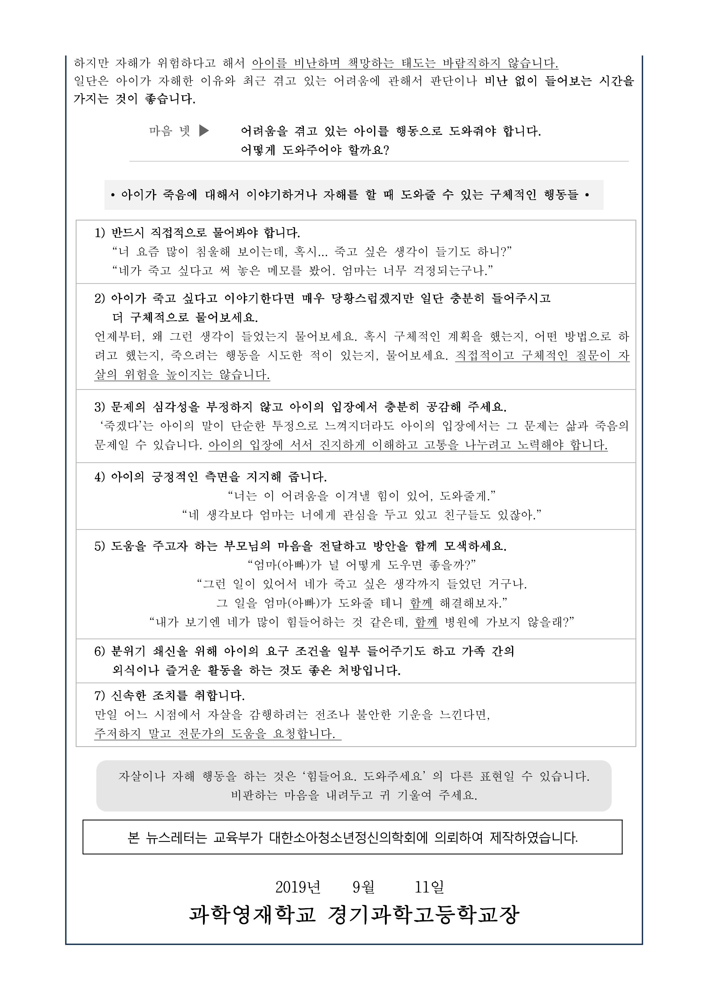 뉴스레터 자녀사랑하기 제2019-6호 가정통신문 1Page.