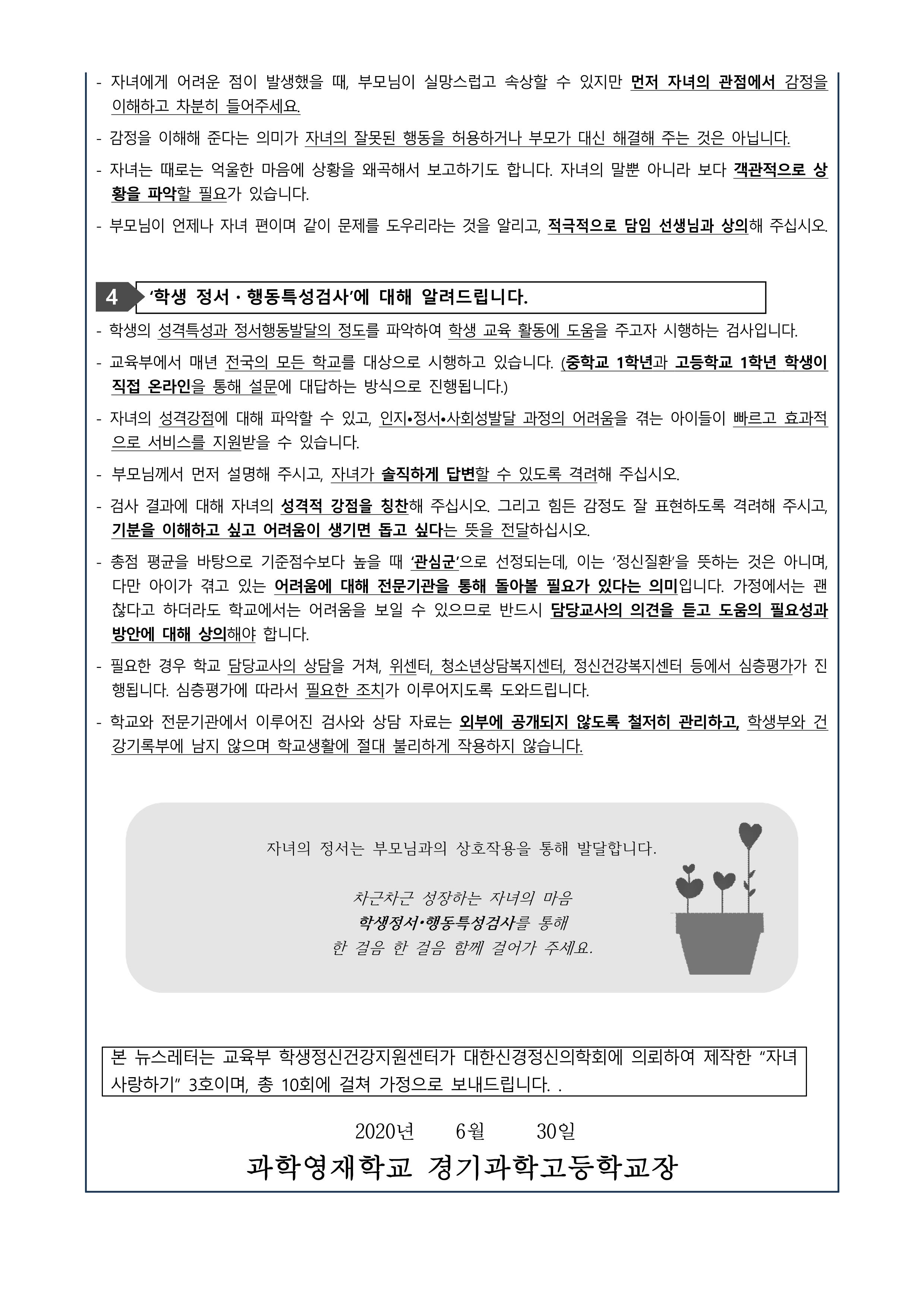 뉴스레터 자녀사랑하기 제2020-3호 가정통신문 2Page.