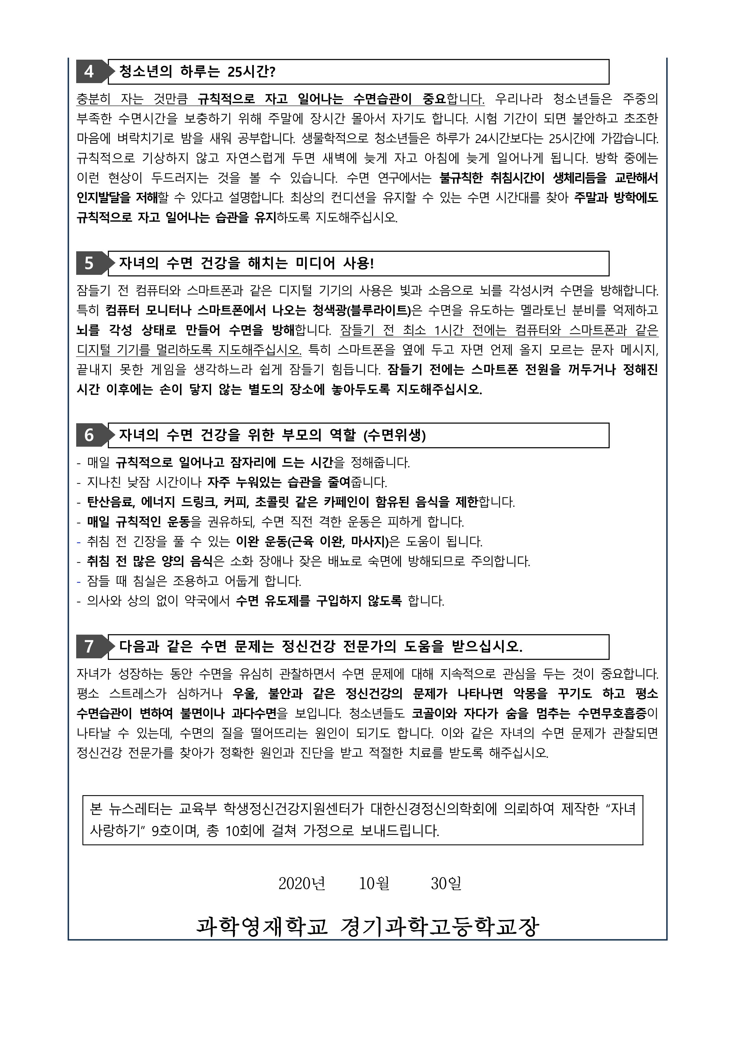 뉴스레터 자녀사랑하기 제2020-9호 가정통신문 2Page.