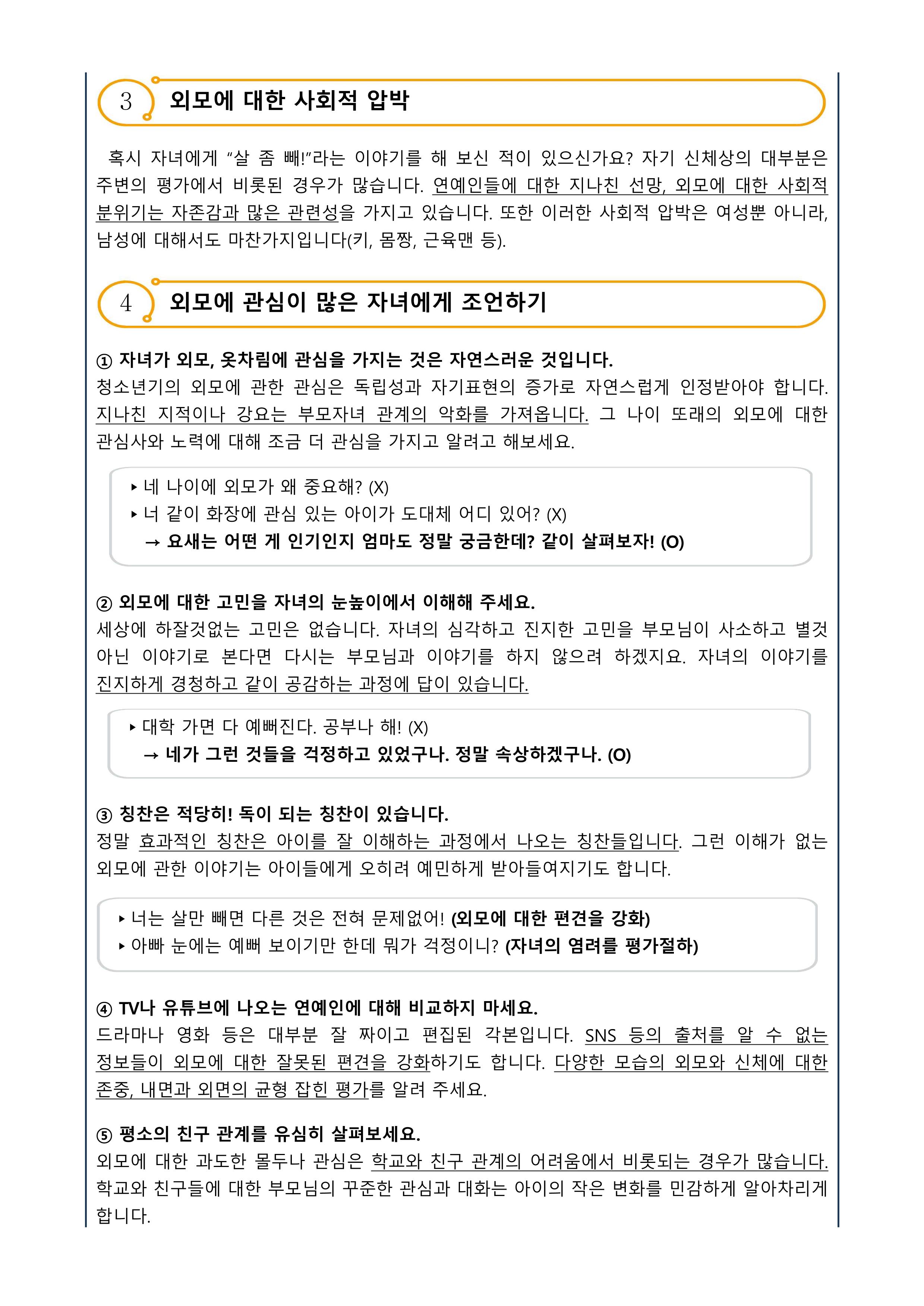 뉴스레터 자녀사랑하기 제2021-8호 가정통신문 2Page.