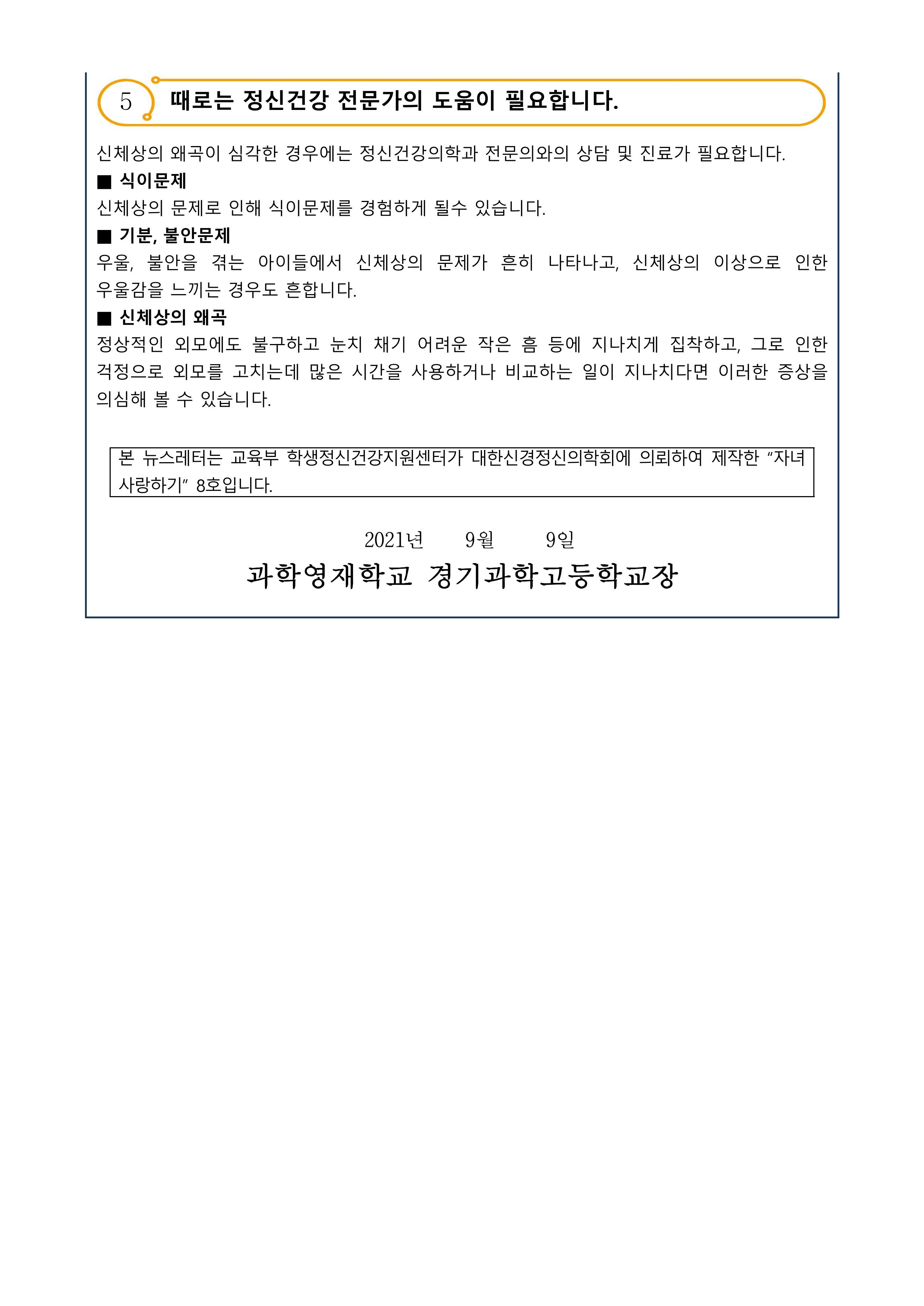 뉴스레터 자녀사랑하기 제2021-8호 가정통신문 3Page.