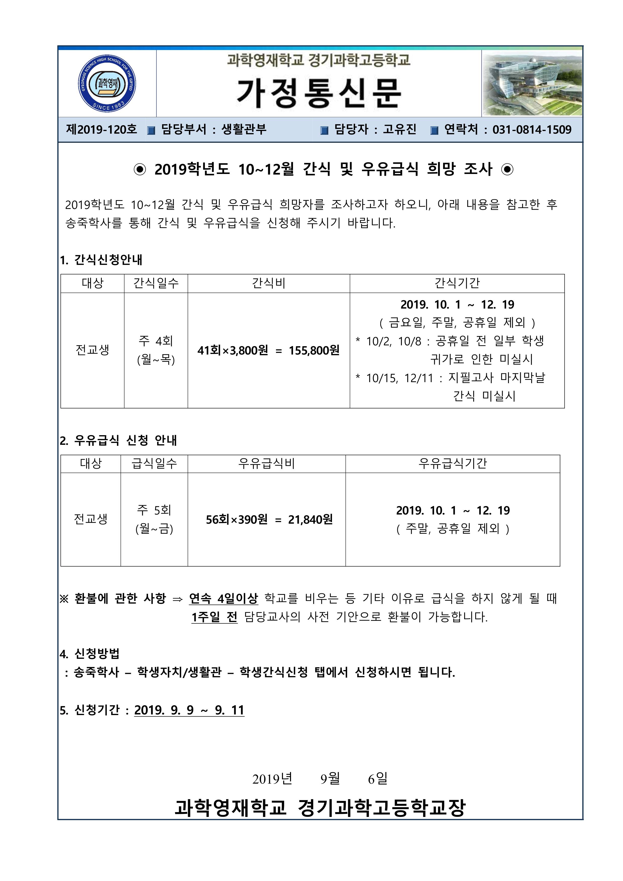 2019년 10~12월 간식, 우유급식 희망조사 0Page.