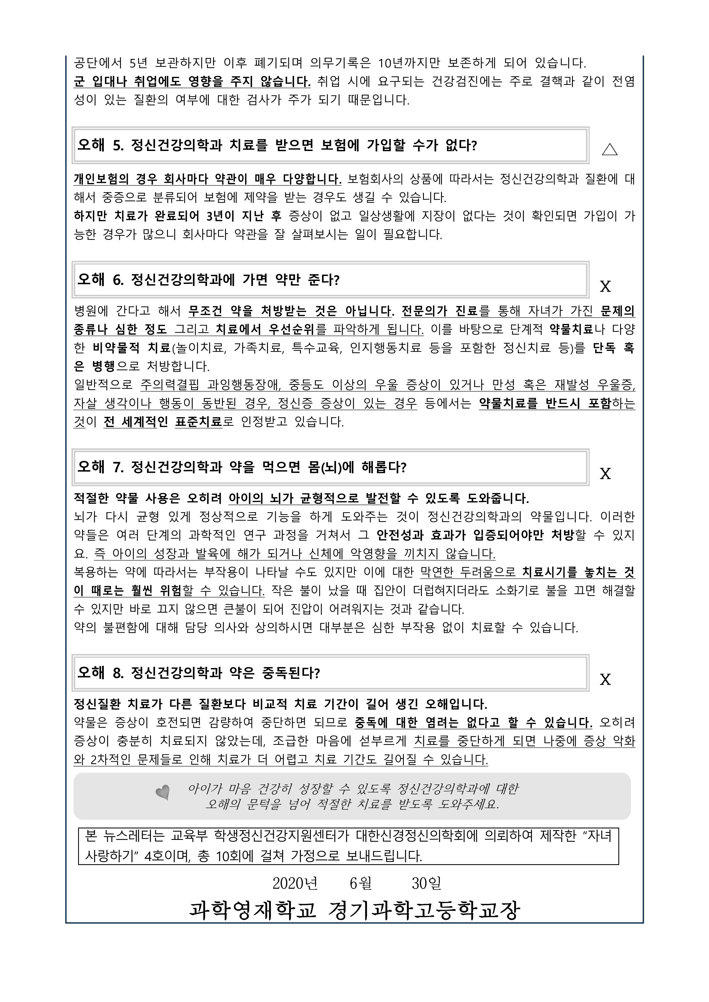 뉴스레터 자녀사랑하기 제2020-4호 가정통신문 2Page.