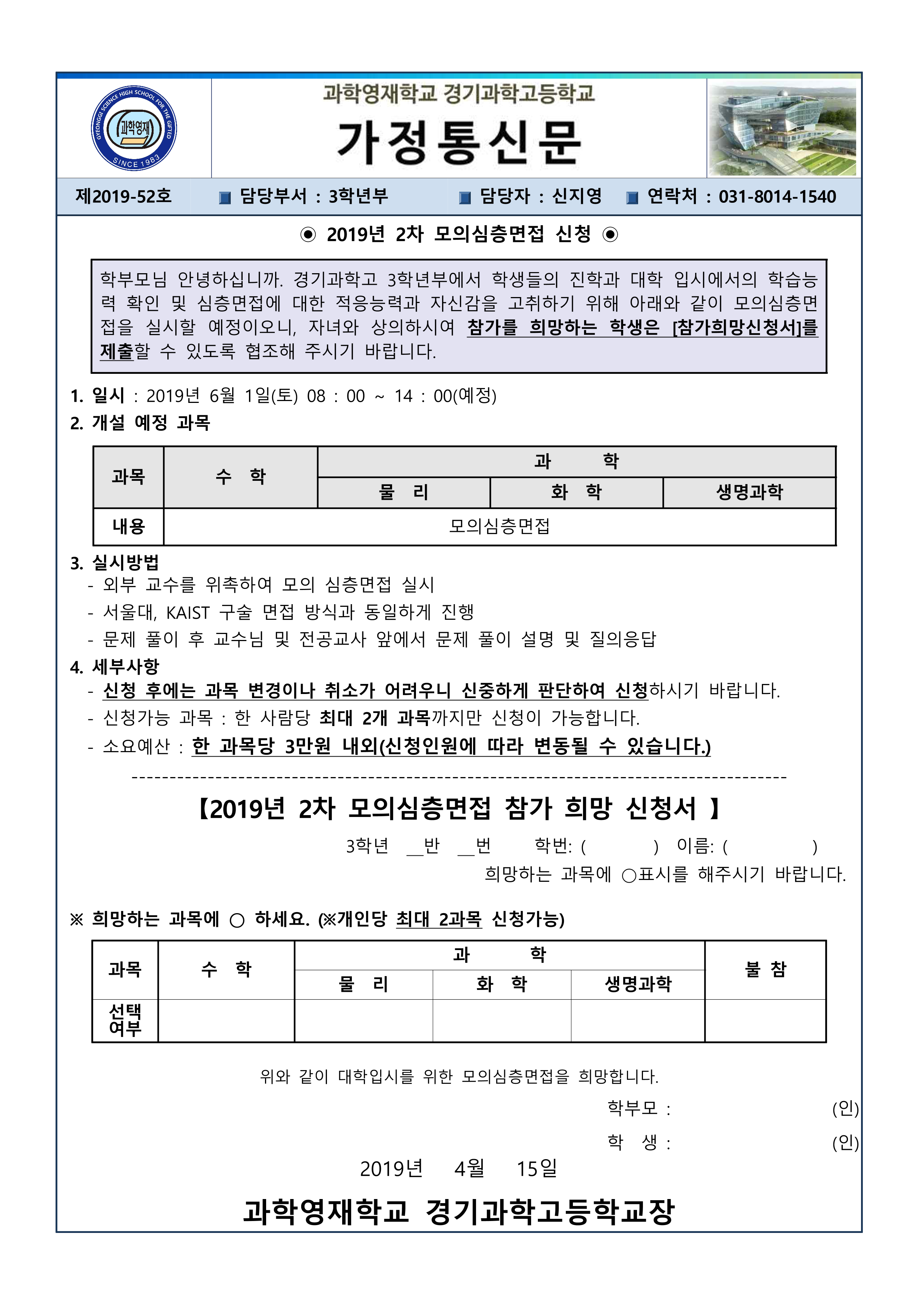 2019년 2차 모의심층면접 신청 0Page.