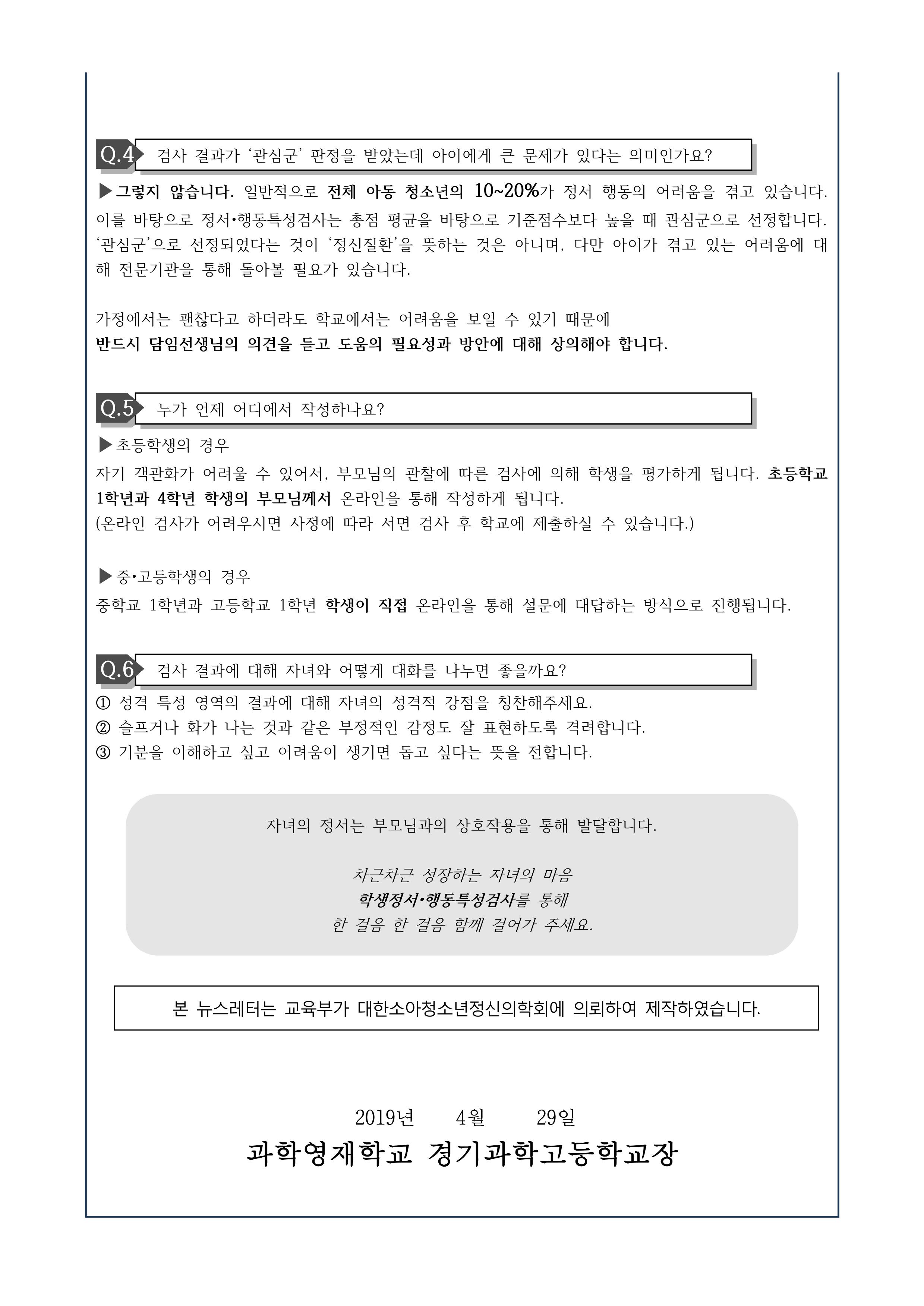 뉴스레터 자녀사랑하기 제2019-2호 가정통신문 1Page.