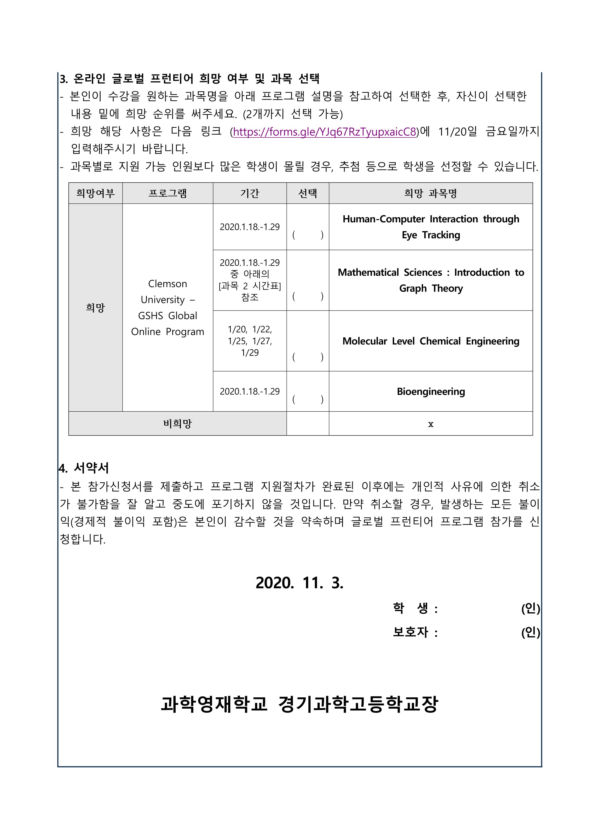 2020학년도 온라인 글로벌 프론티어 참가 희망 가정통신문 2Page.