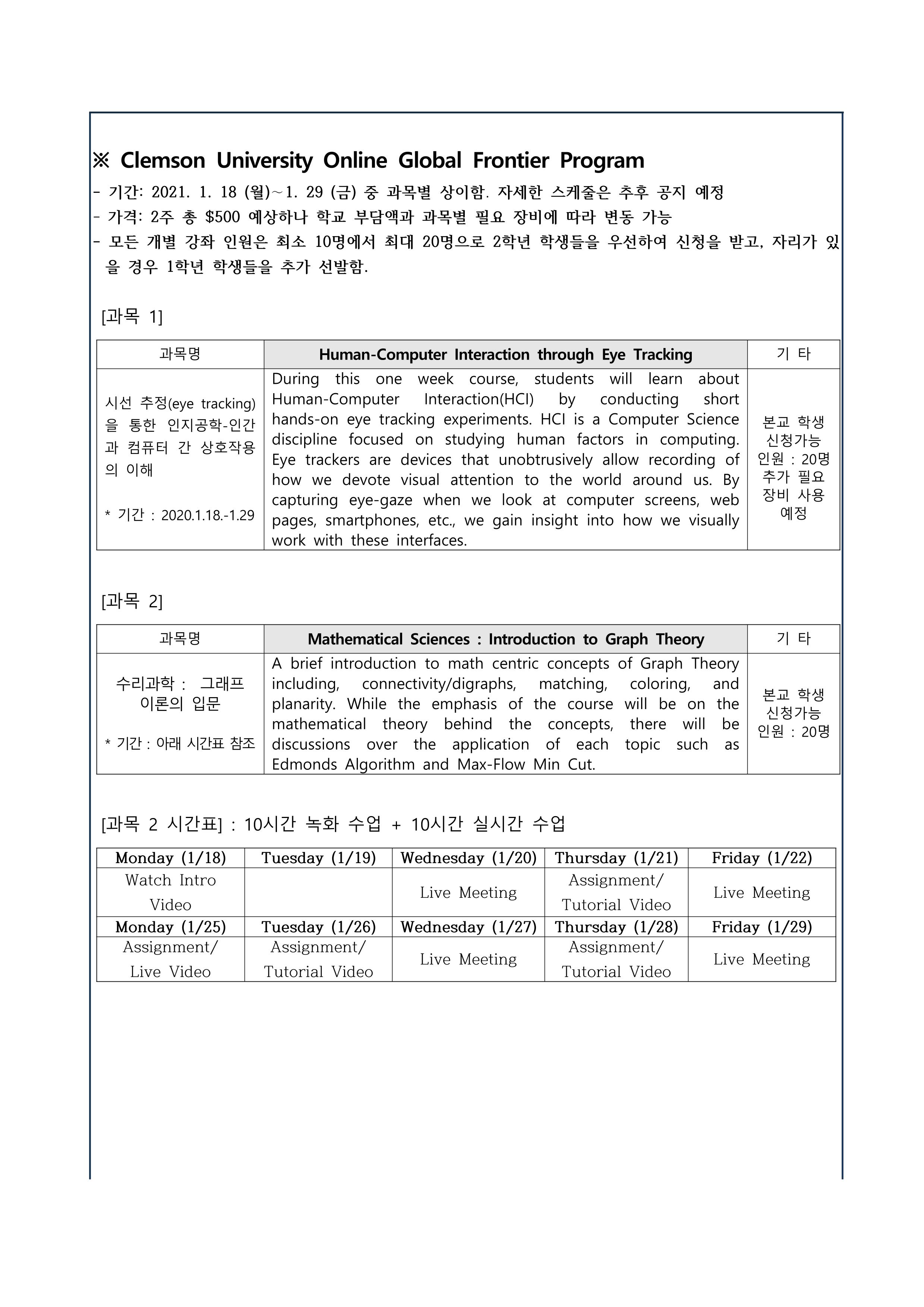 2020학년도 온라인 글로벌 프론티어 참가 희망 가정통신문 3Page.