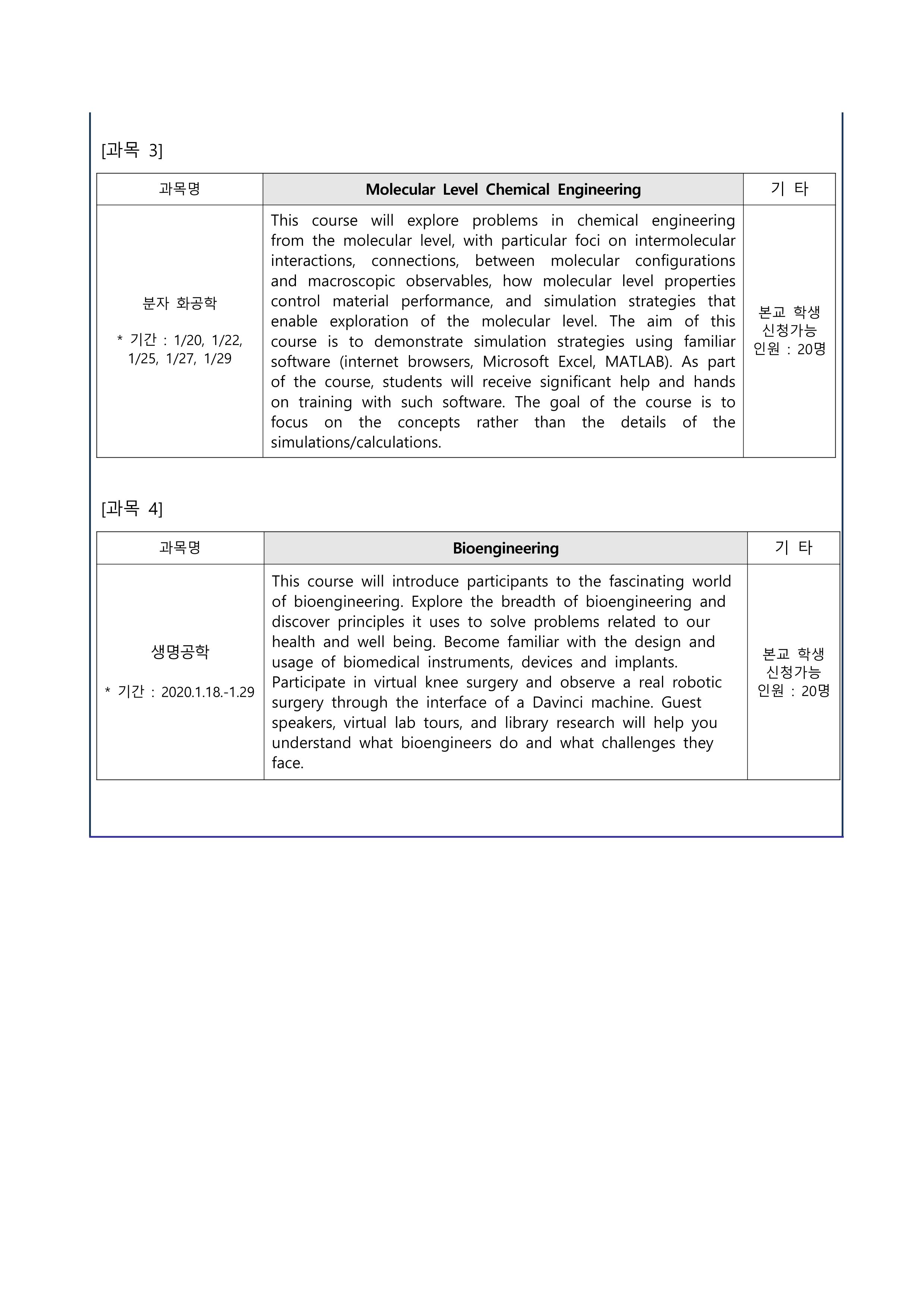 2020학년도 온라인 글로벌 프론티어 참가 희망 가정통신문 4Page.