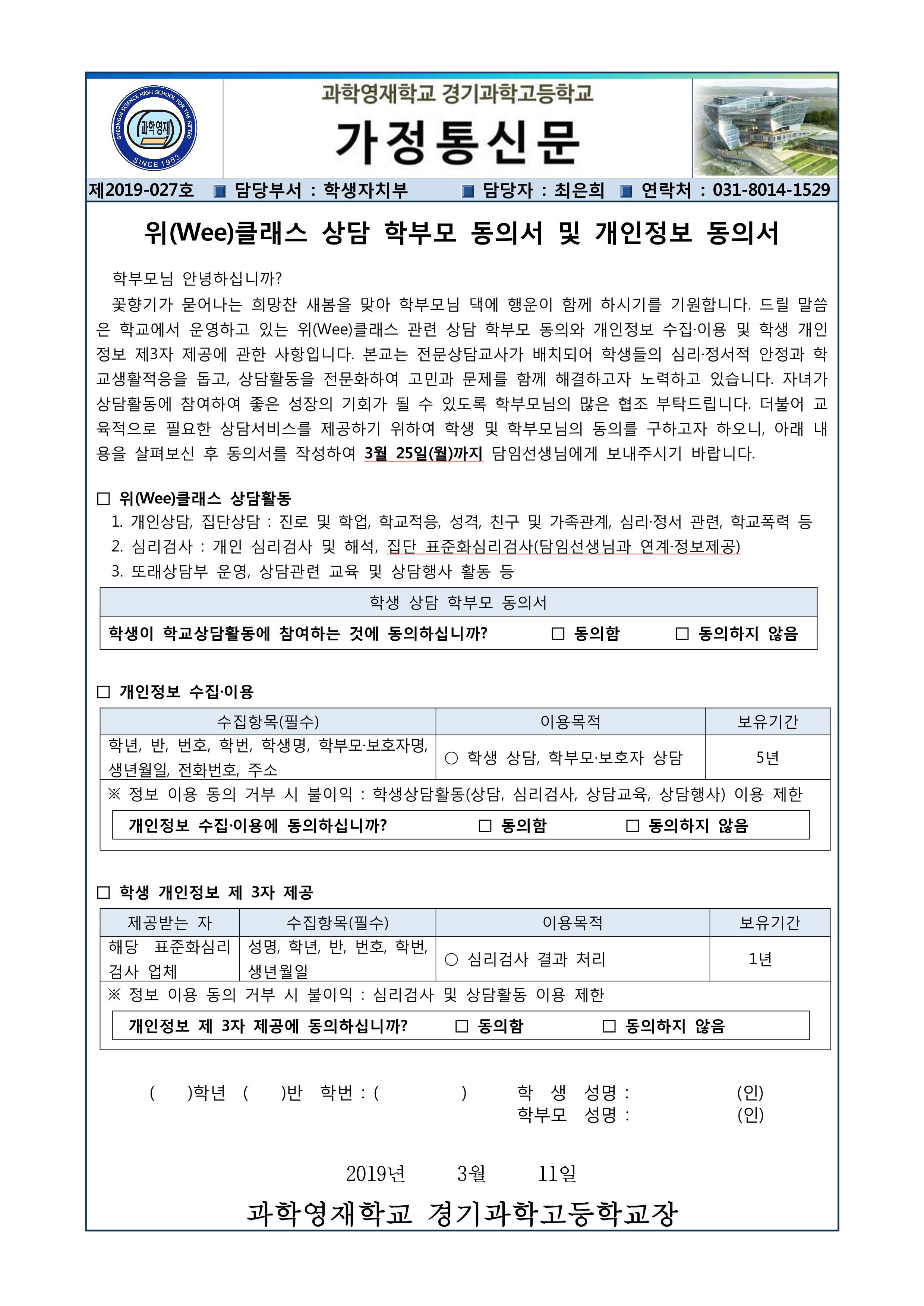 2019 위(Wee)클래스 상담 학부모 동의서 및 개인정보 동의서 0Page.