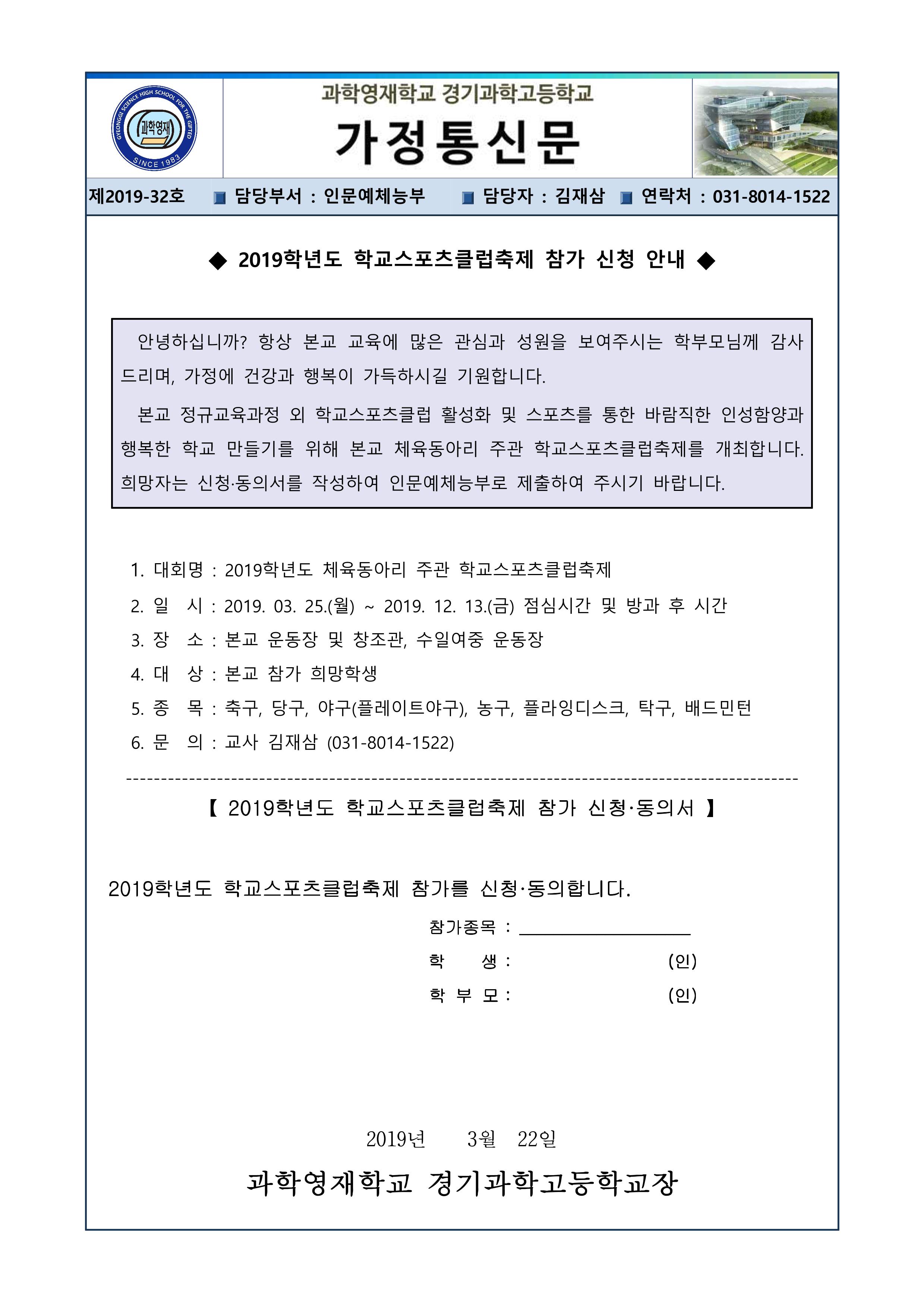 2019학년도 학교스포츠클럽축제 참가신청 안내 0Page.