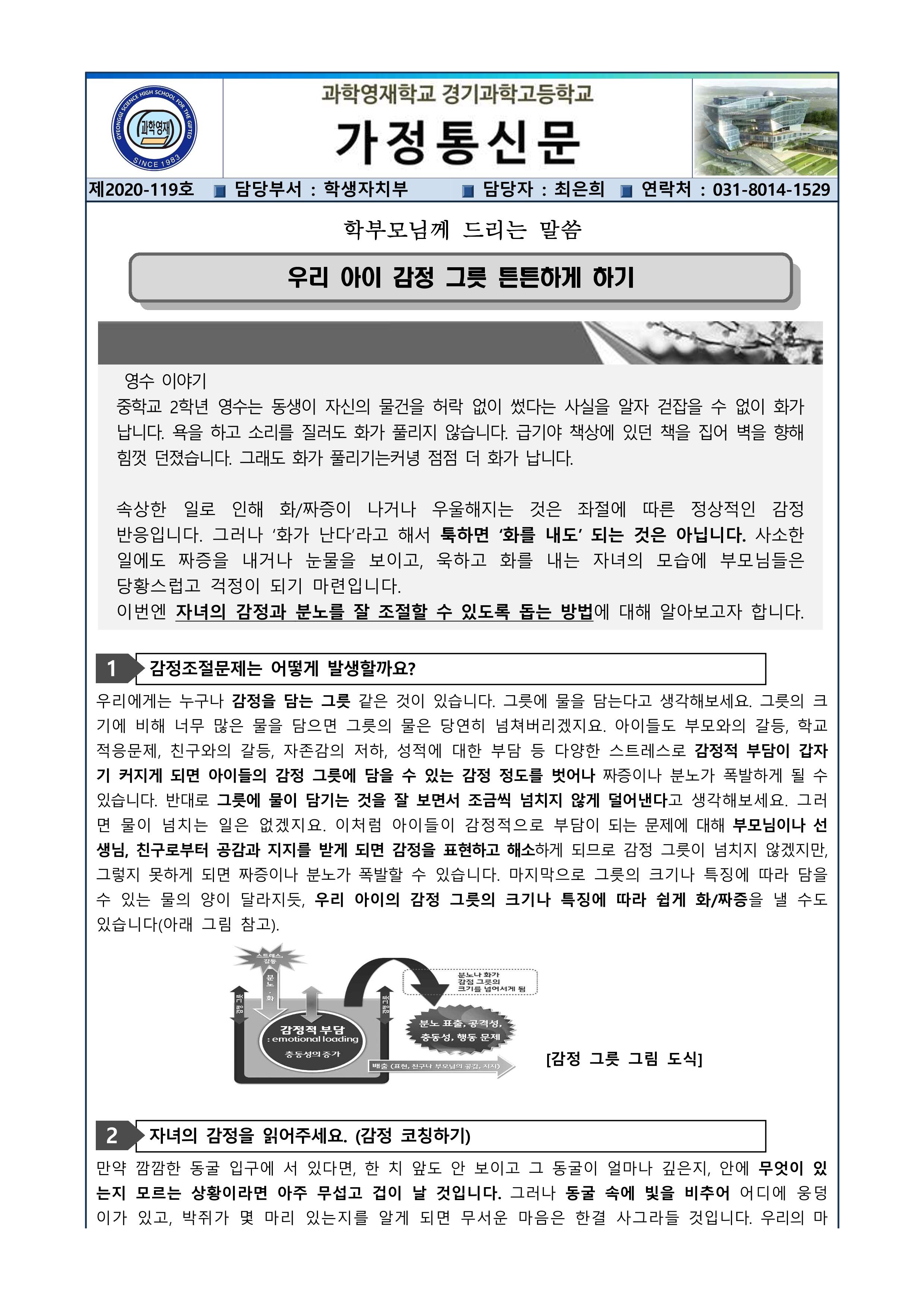 뉴스레터 자녀사랑하기 제2020-10호 가정통신문 1Page.