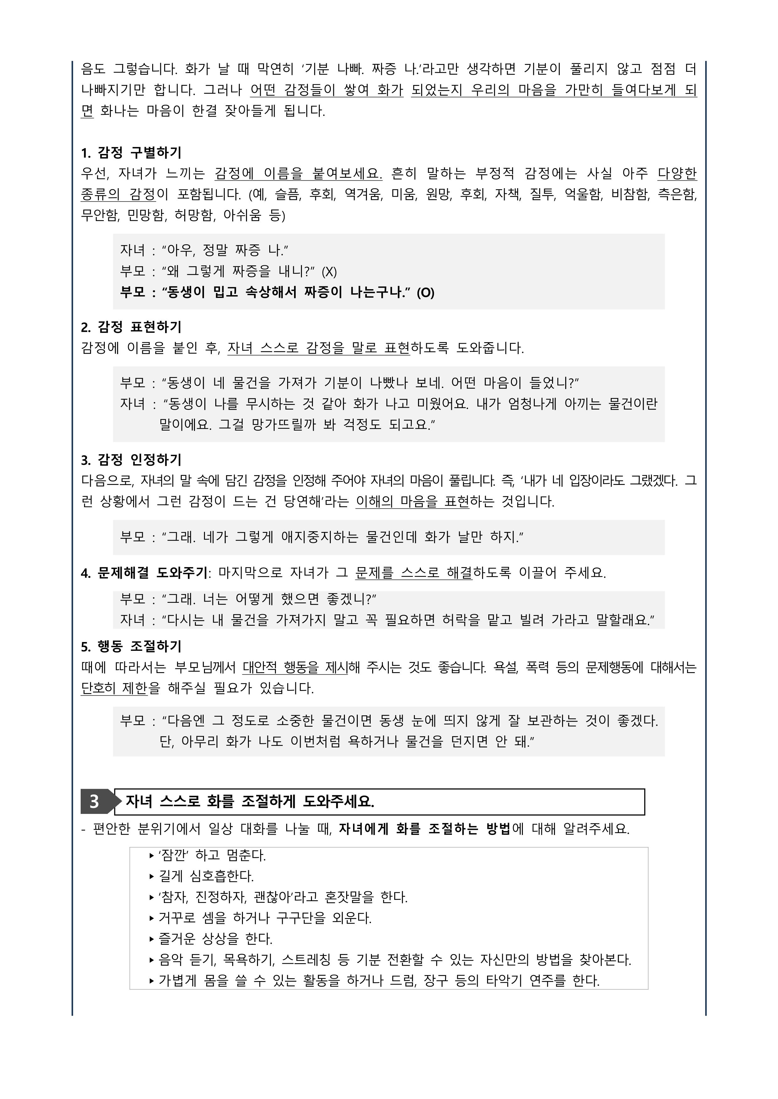 뉴스레터 자녀사랑하기 제2020-10호 가정통신문 2Page.