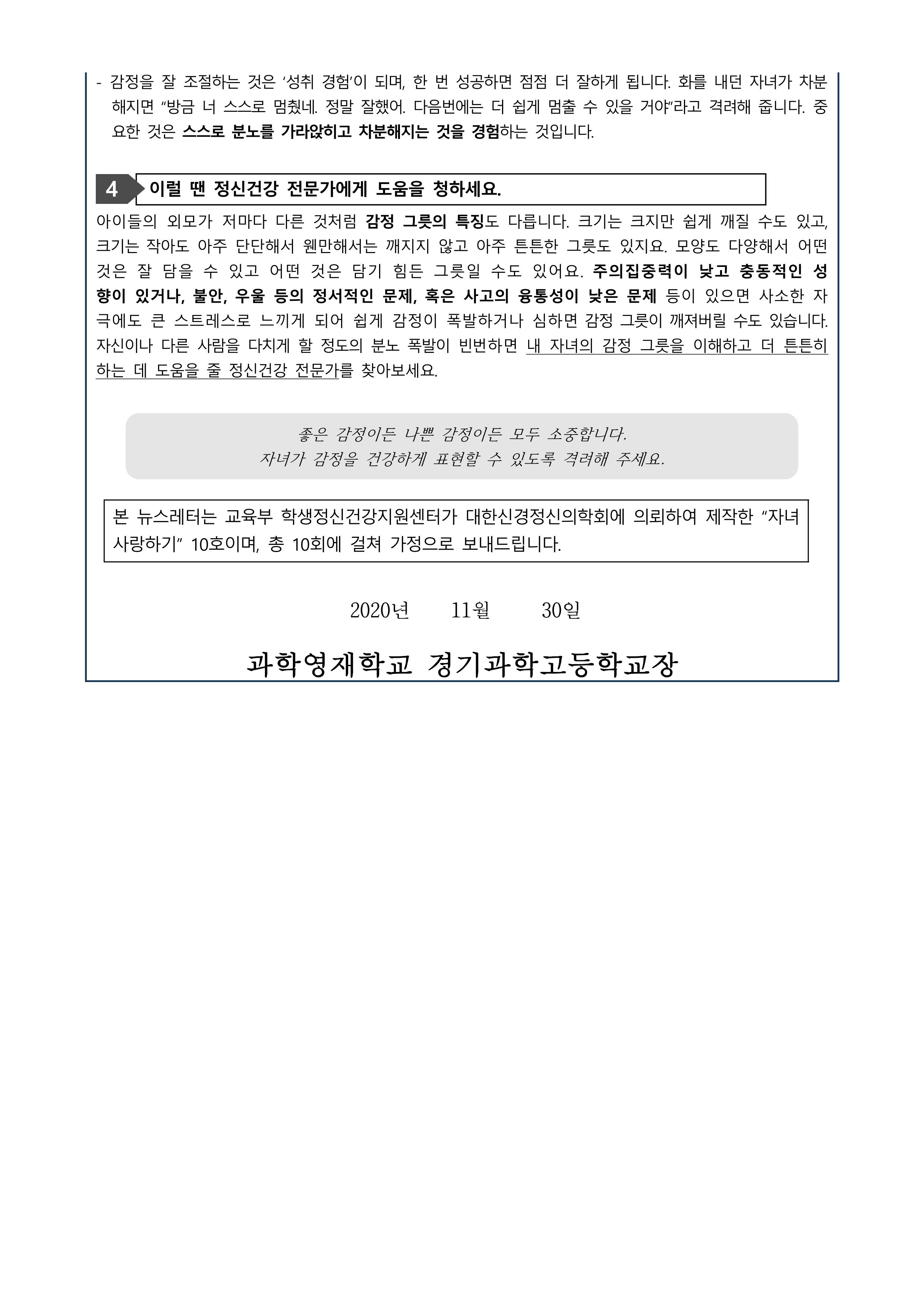 뉴스레터 자녀사랑하기 제2020-10호 가정통신문 3Page.