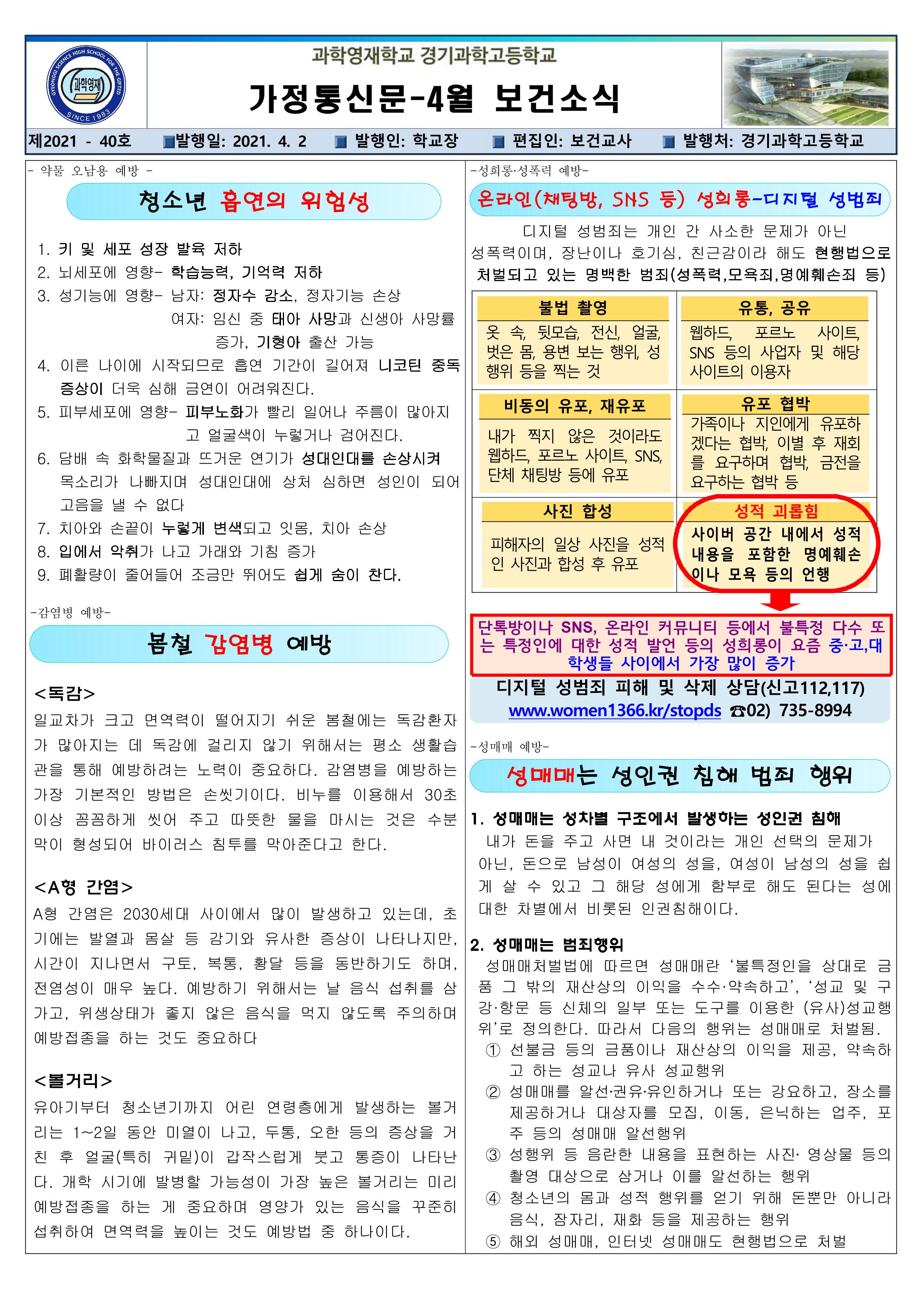 4월 보건소식(가정통신문) 1Page.