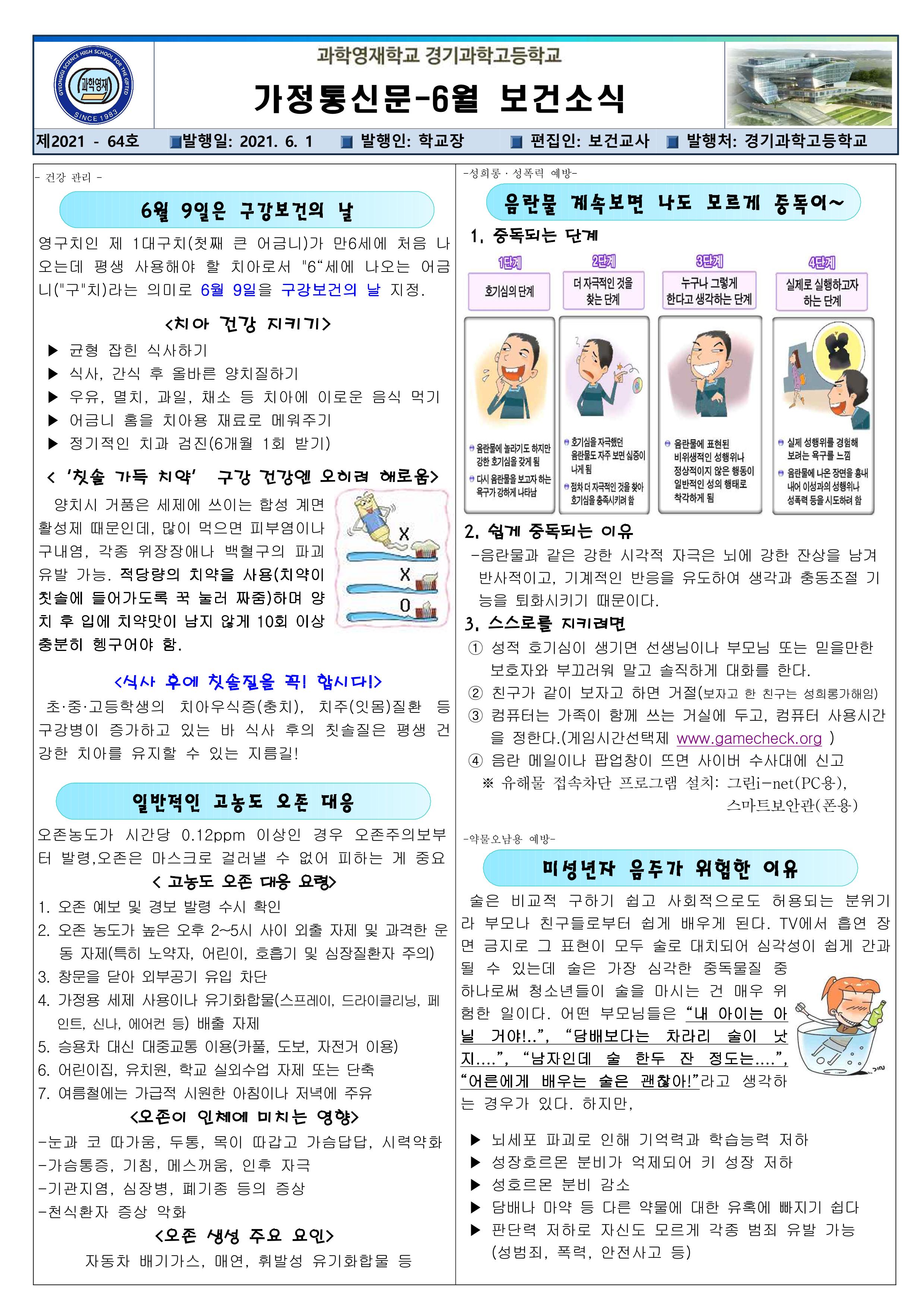 6월 보건소식 안내 1Page.