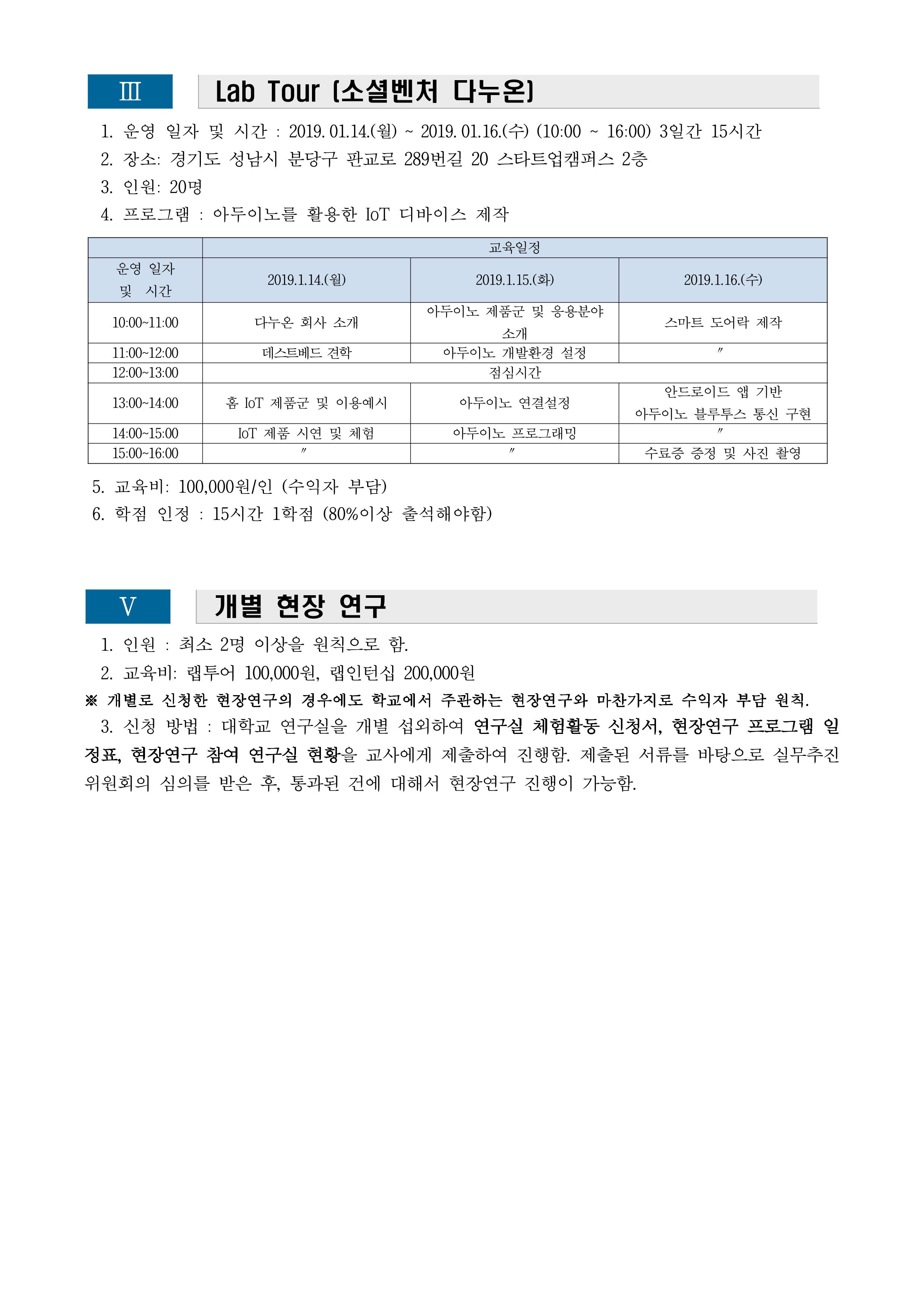 동계방학 중 현장연구 프로그램 안내 3Page.