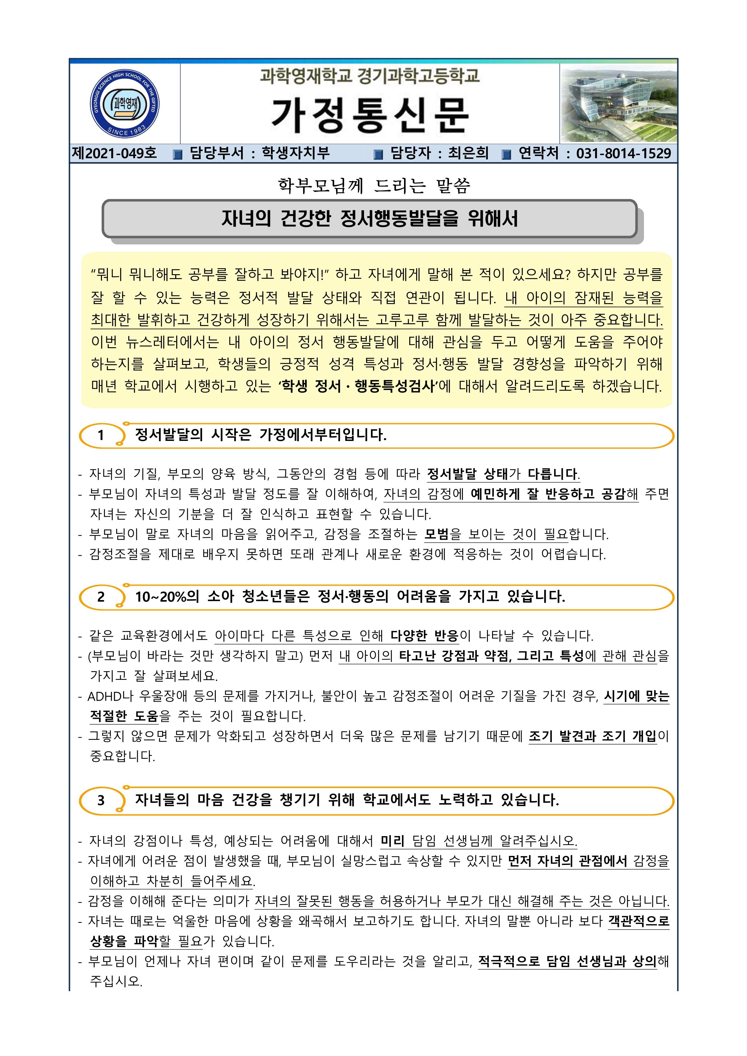 뉴스레터 자녀사랑하기 제2021-3호 가정통신문 1Page.