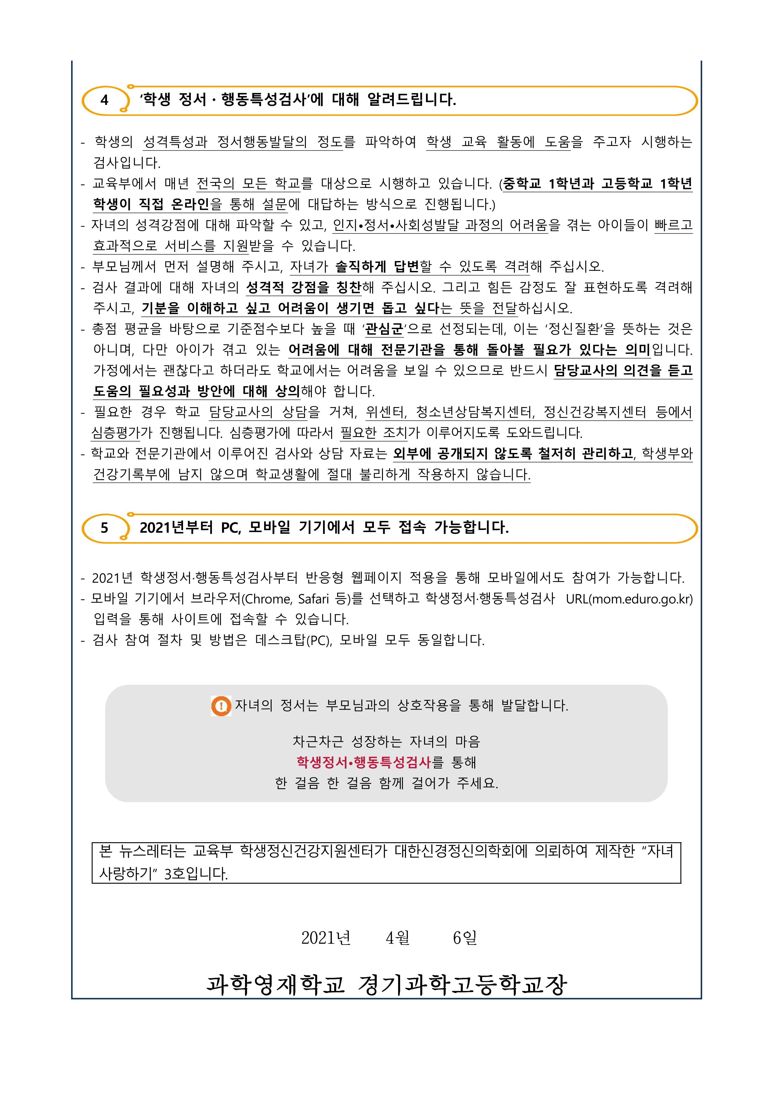뉴스레터 자녀사랑하기 제2021-3호 가정통신문 2Page.