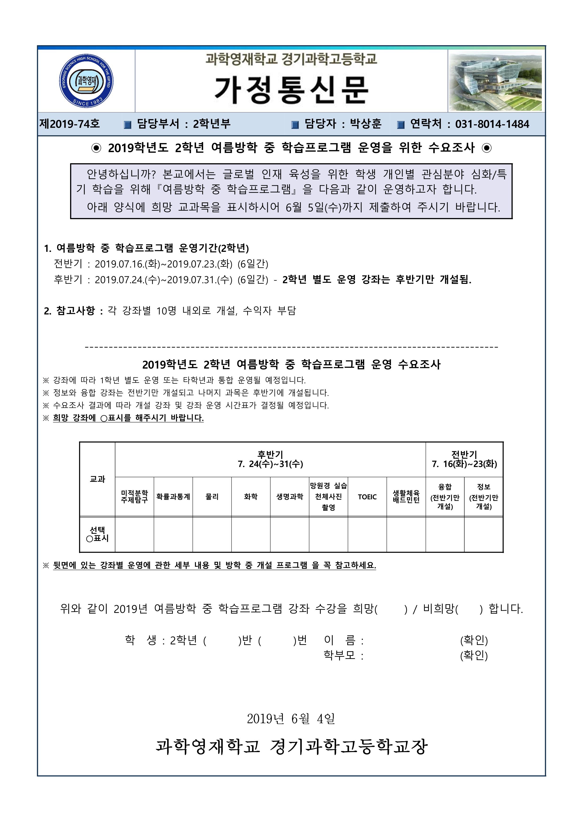 2019학년도 2학년 여름방학 중 학습프로그램 운영을 위한 수요조사 가정통신문 0Page.
