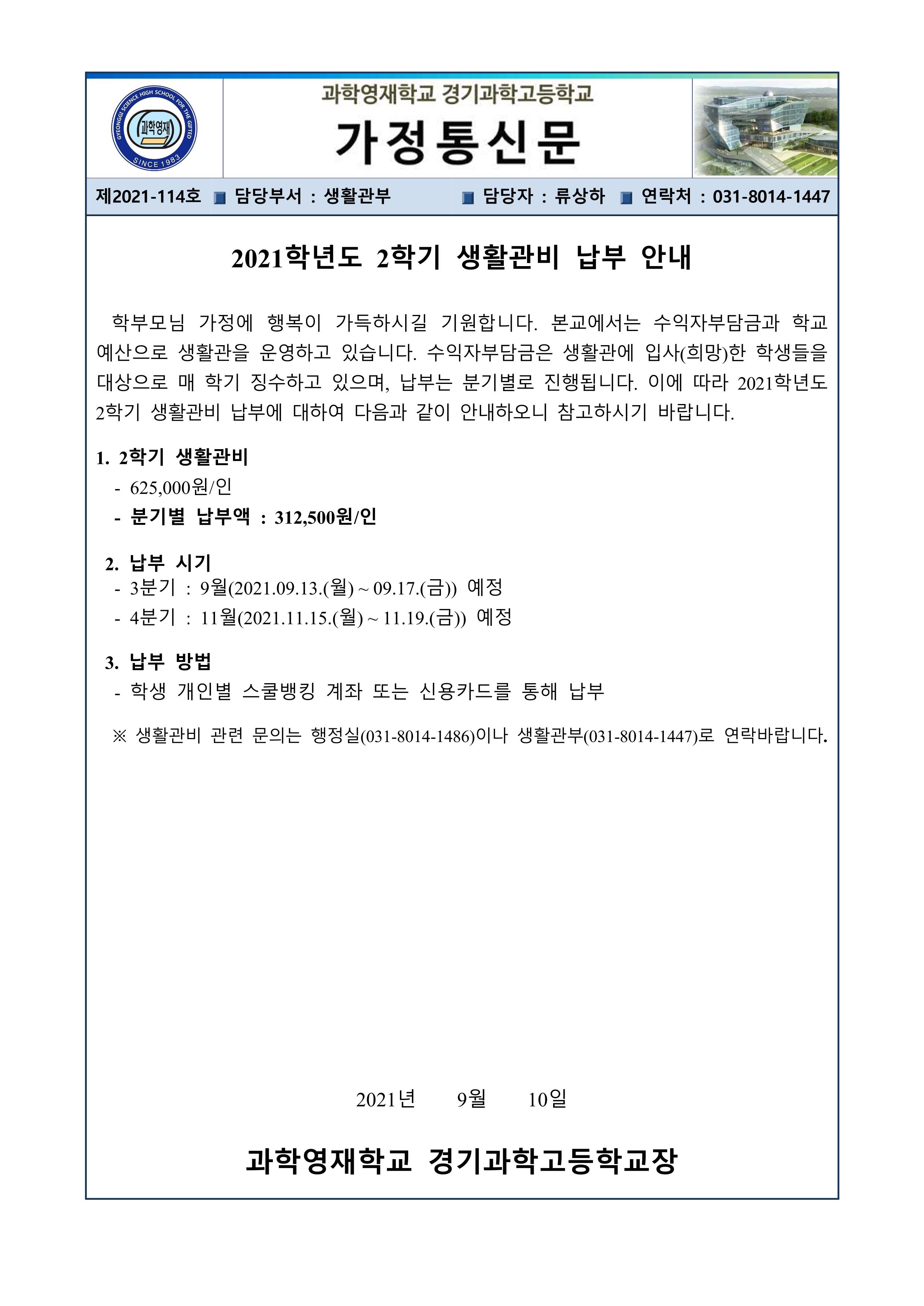 생활관비 납부 안내(2학기) 1Page.