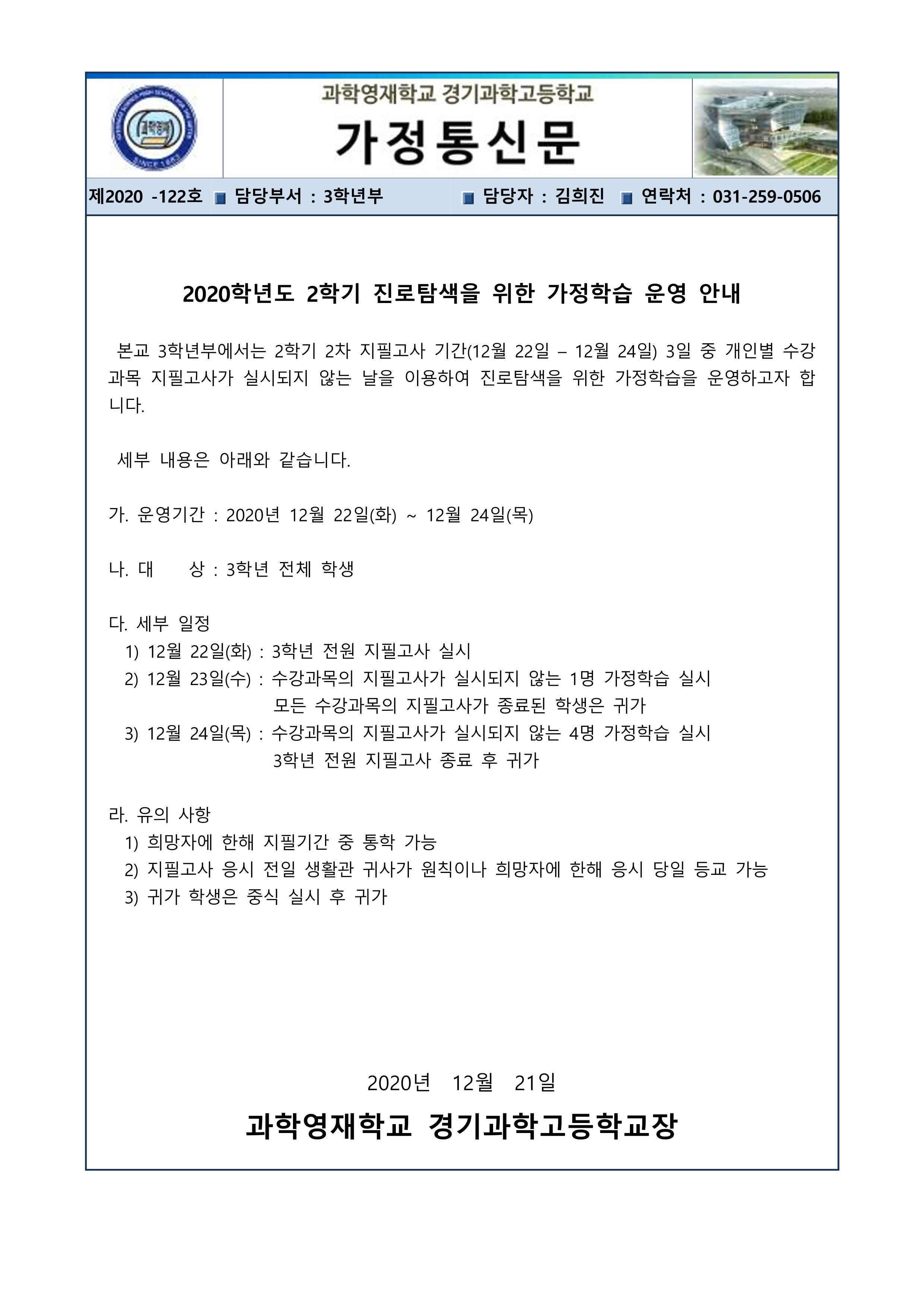 2학기 2차 지필고사 기간 중 가정학습 운영 안내(3학년) 1Page.