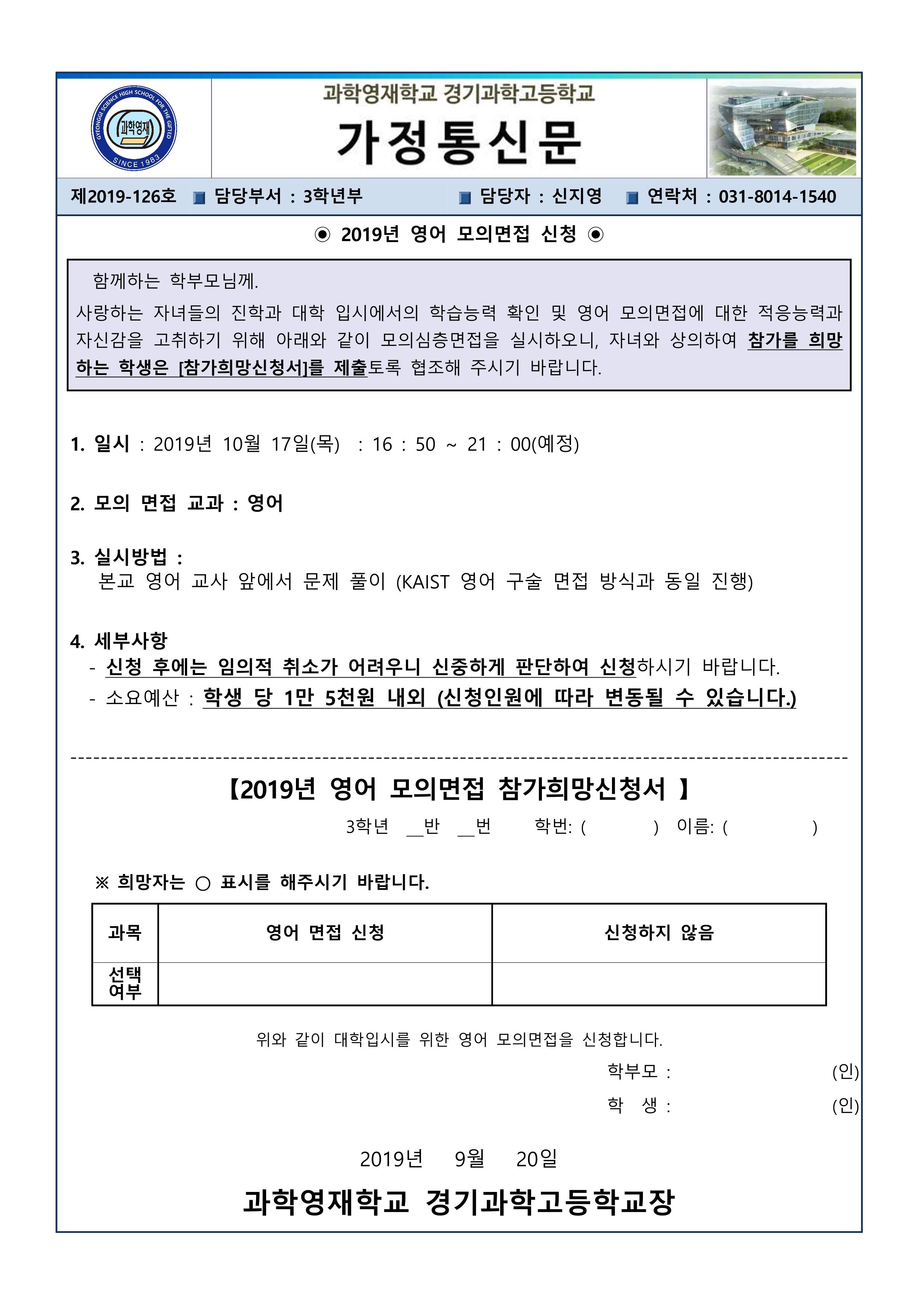 2019년 영어 모의면접 신청 가정통신문 0Page.