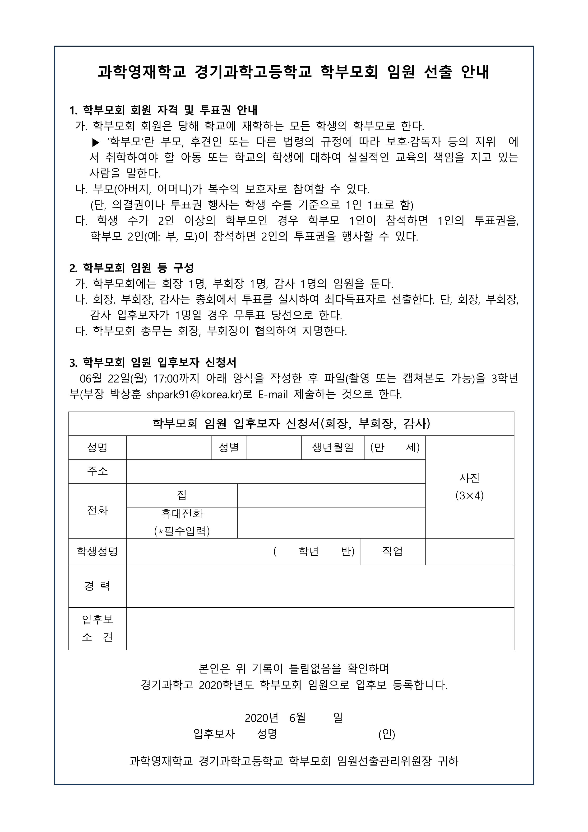 2020 학부모총회개최 및 임원 선출 안내 2Page.
