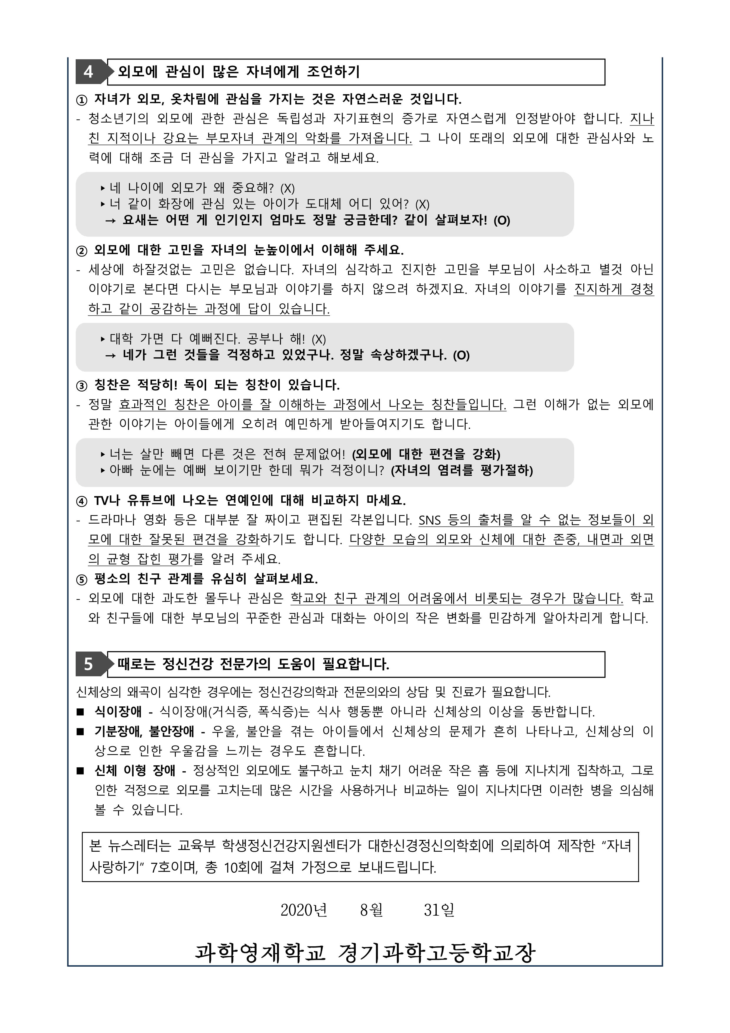 뉴스레터 자녀사랑하기 제2020-7호 가정통신문 2Page.