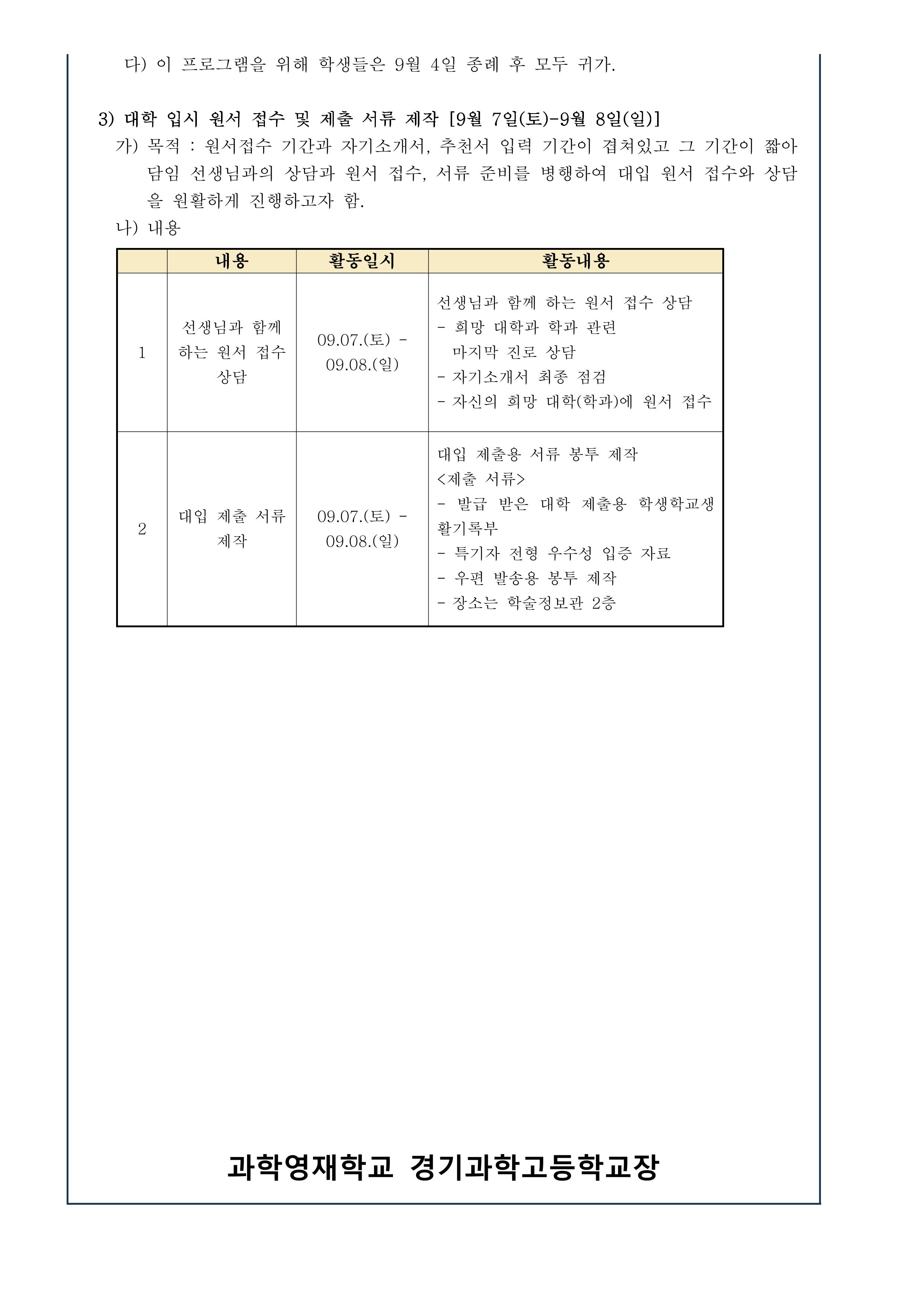 2019 3학년 자율진로탐색 프로그램 안내 1Page.