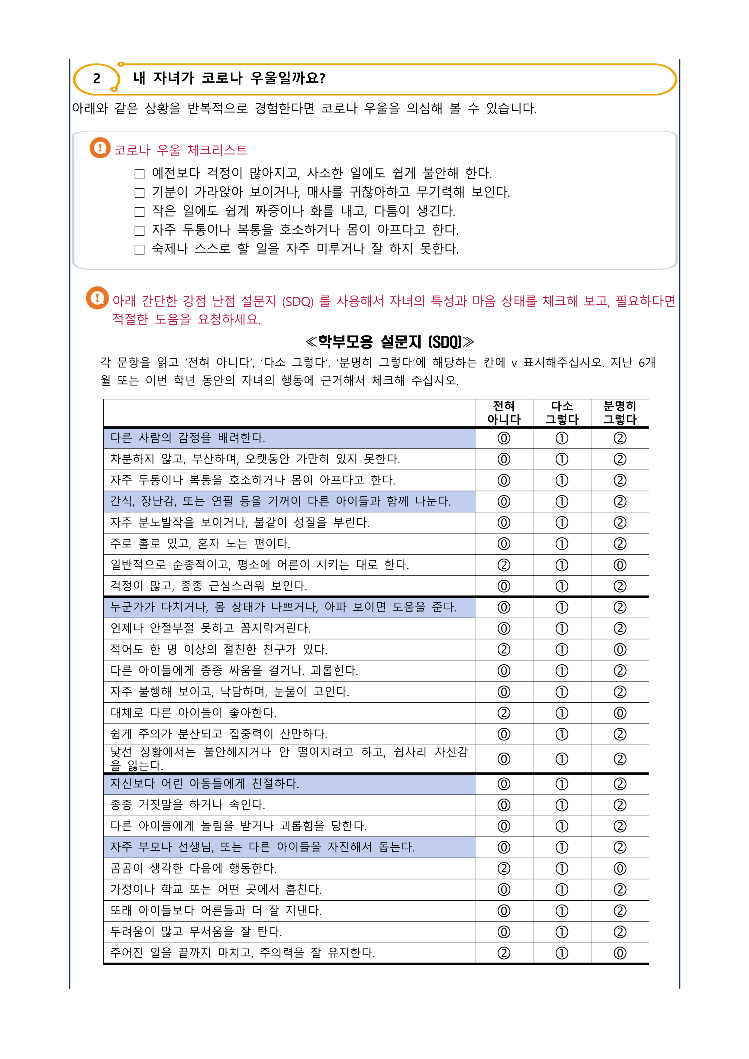 뉴스레터 자녀사랑하기 제 2021-2호 가정통신문 2Page.