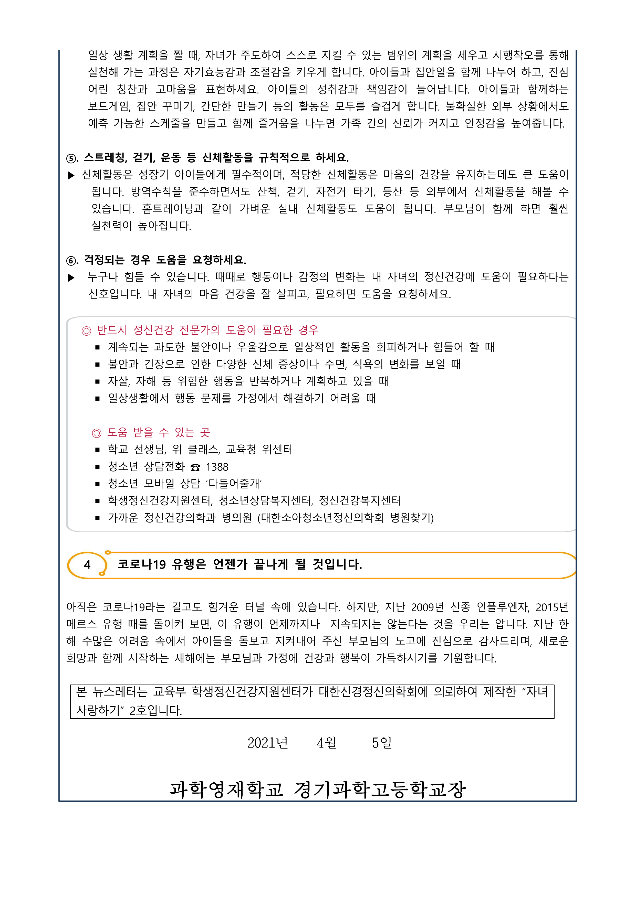 뉴스레터 자녀사랑하기 제 2021-2호 가정통신문 4Page.