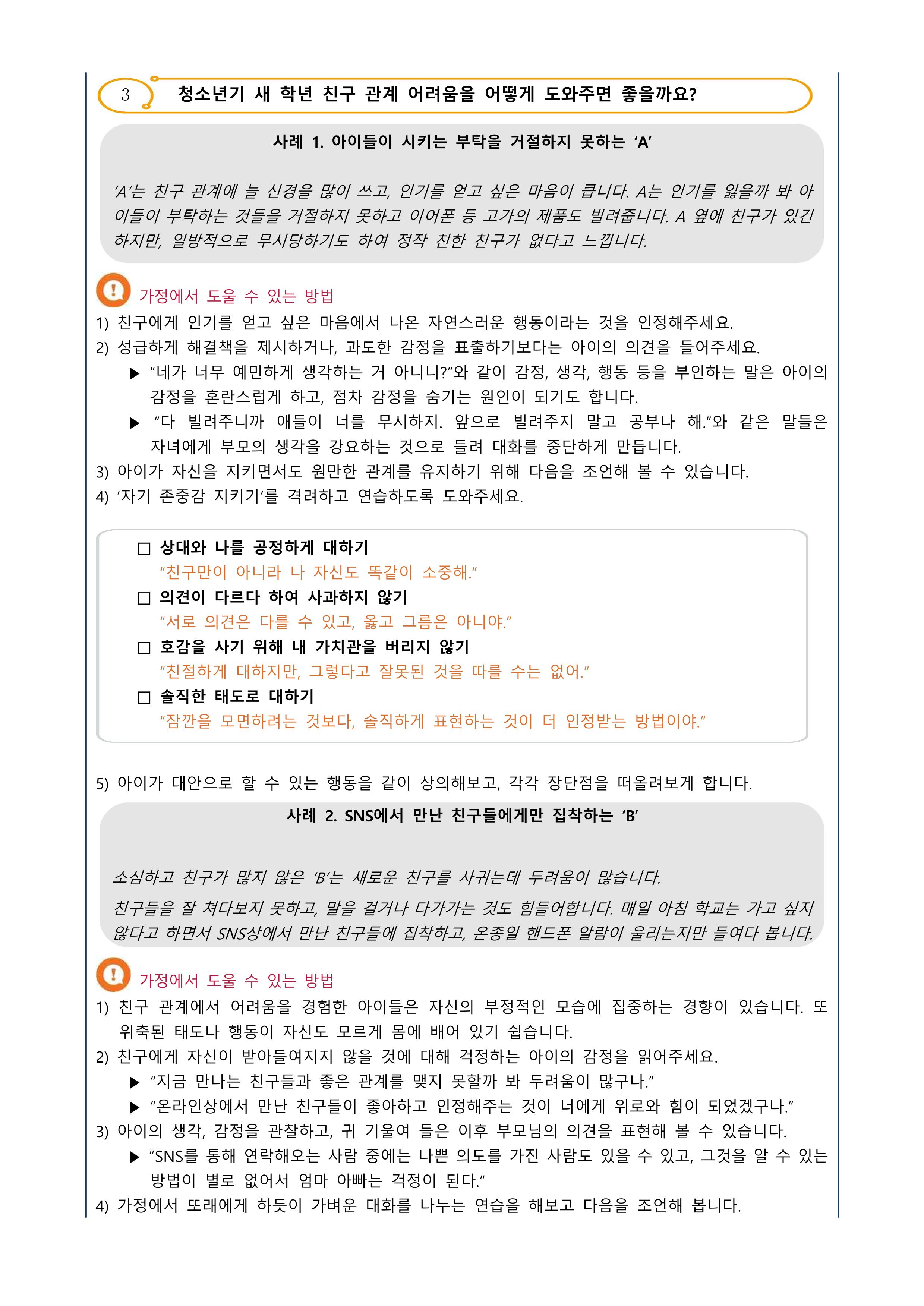 뉴스레터 자녀사랑하기 제2021-9호 가정통신문 2Page.