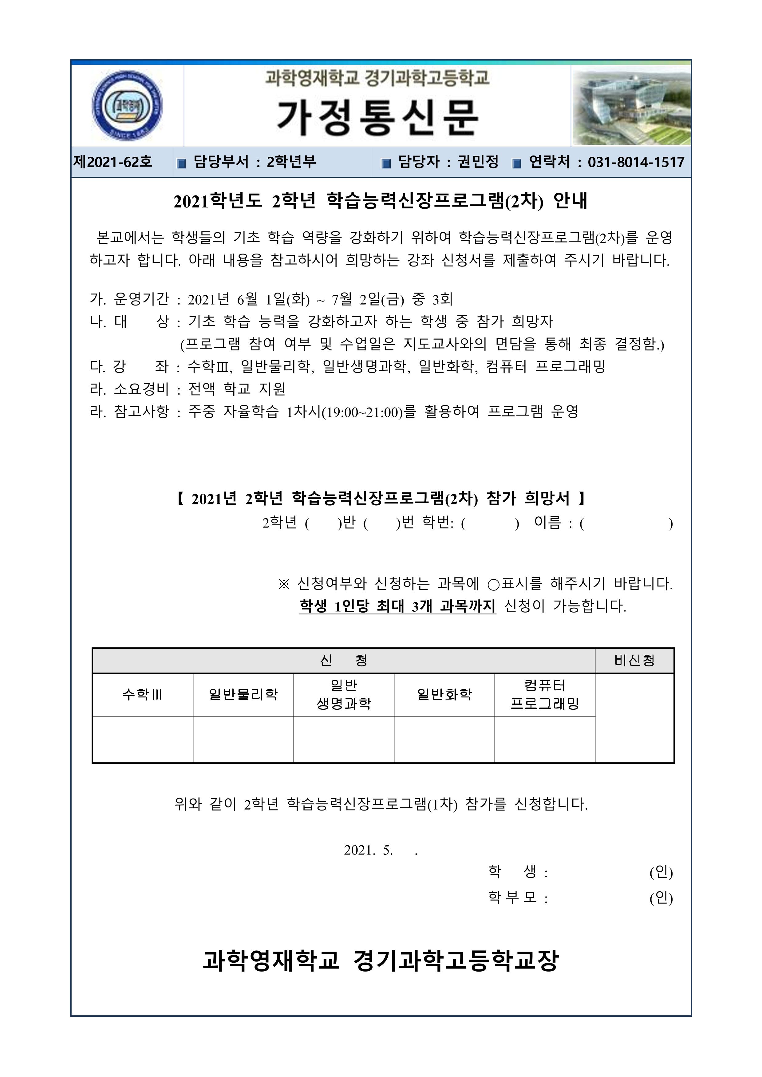 2021학년도 2학년 학습능력신장프로그램(2차) 가정통신문 1Page.