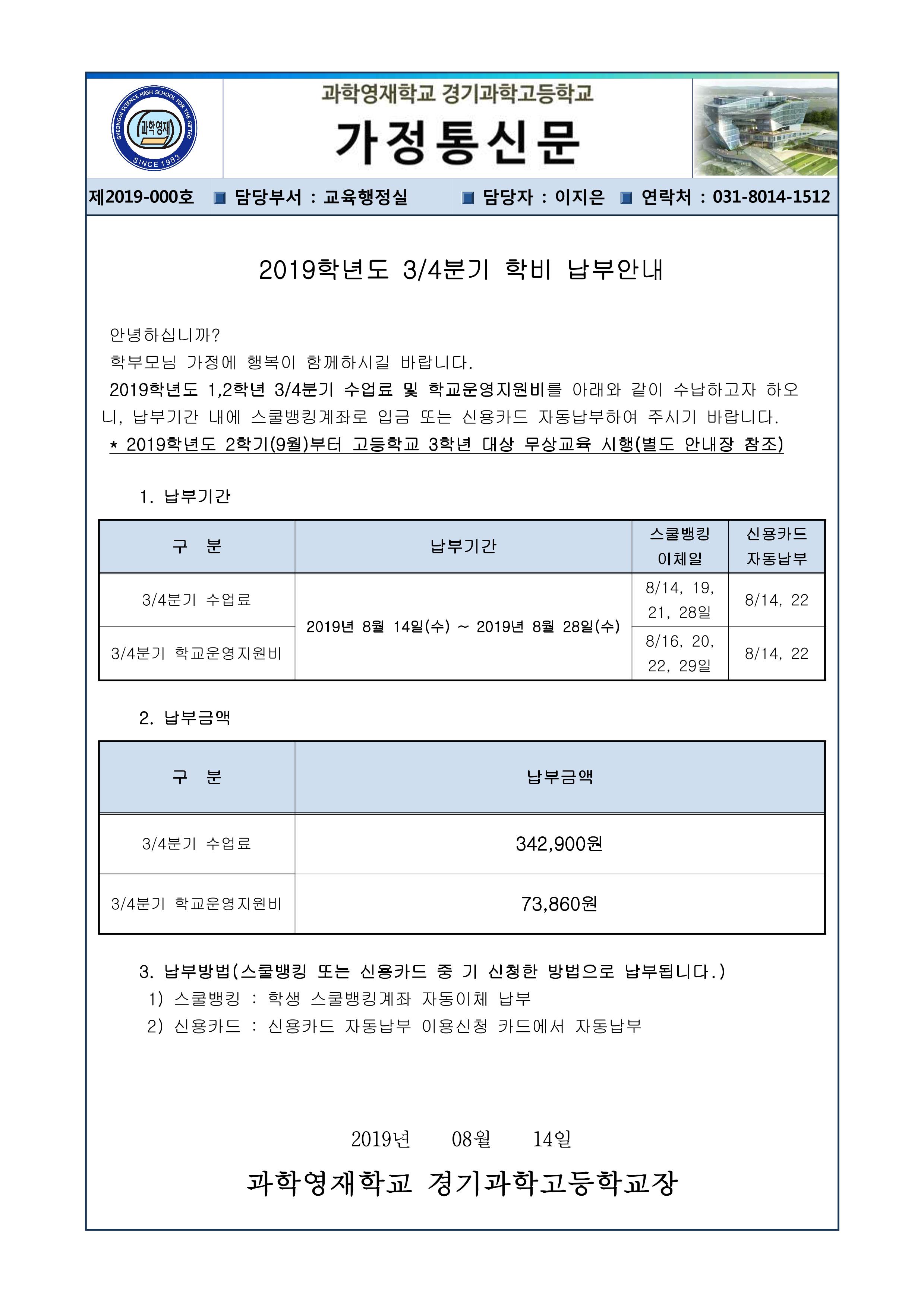 2019학년도 3/4분기 수업료, 학교운영지원비 납부고지 안내 0Page.